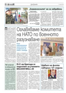 https://www.armymedia.bg/wp-content/uploads/2015/06/08.page1_-120-213x300.jpg