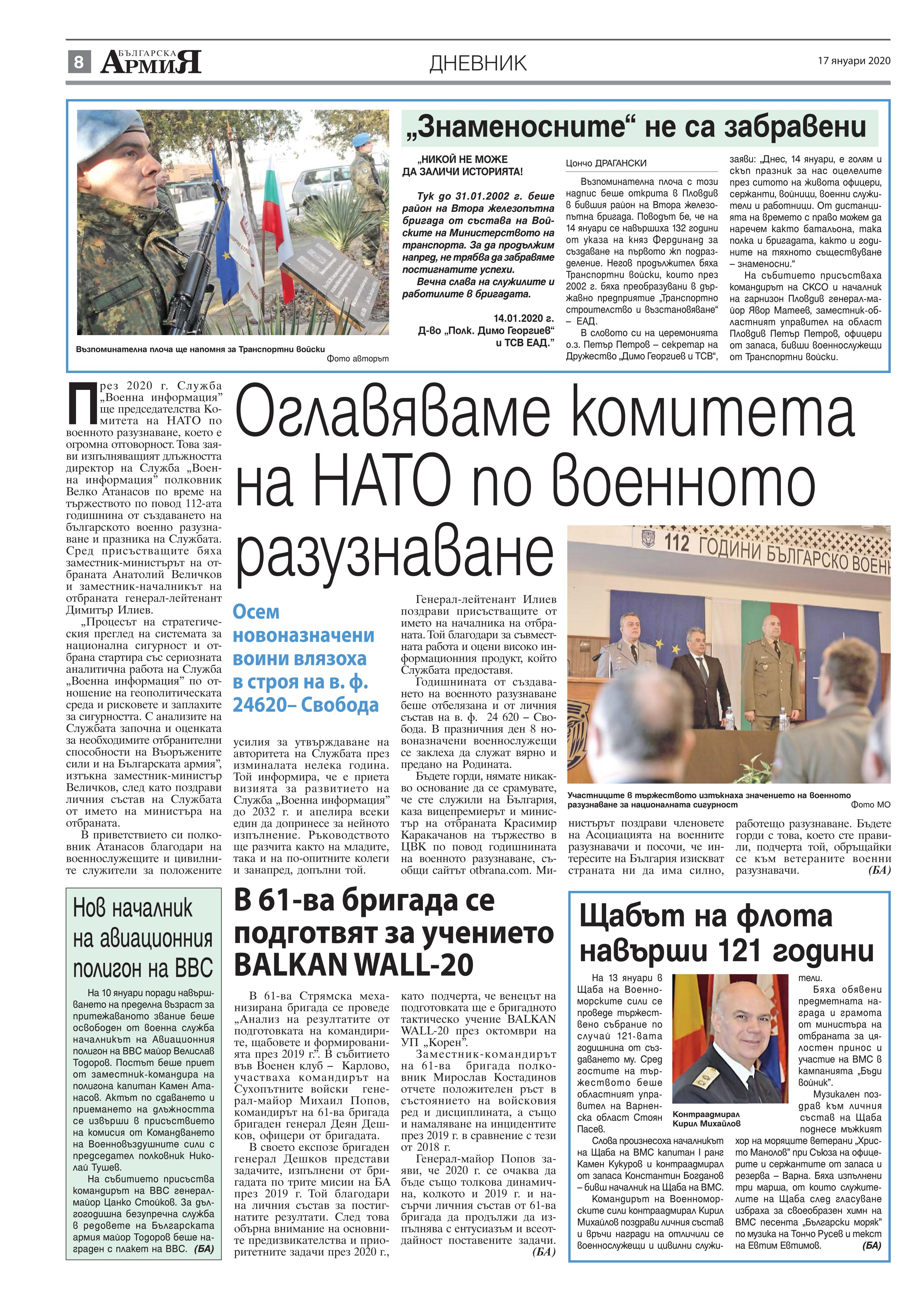 https://www.armymedia.bg/wp-content/uploads/2015/06/08.page1_-120.jpg