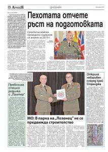 https://www.armymedia.bg/wp-content/uploads/2015/06/08.page1_-121-213x300.jpg