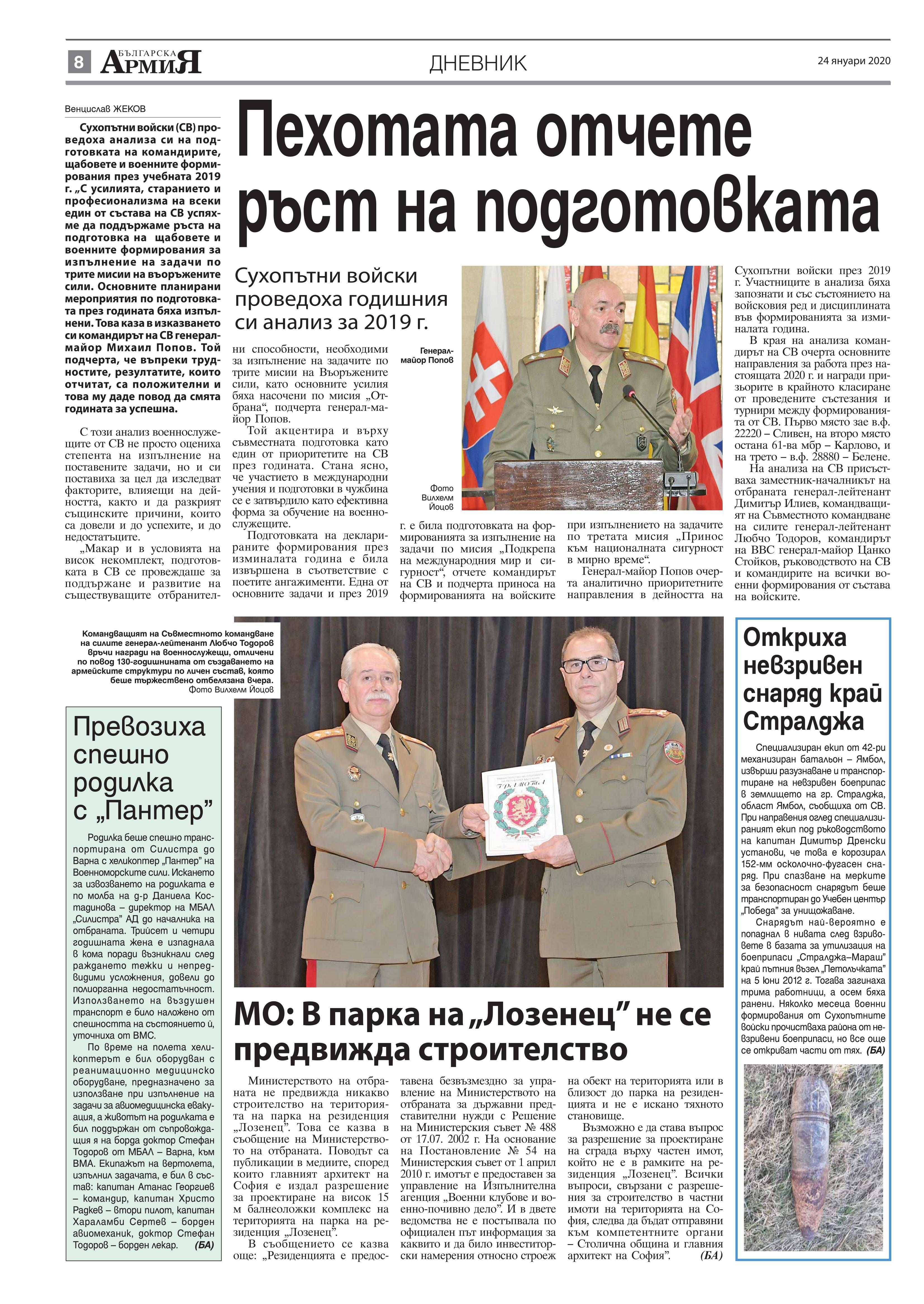 https://www.armymedia.bg/wp-content/uploads/2015/06/08.page1_-121.jpg