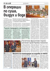 https://www.armymedia.bg/wp-content/uploads/2015/06/08.page1_-122-213x300.jpg