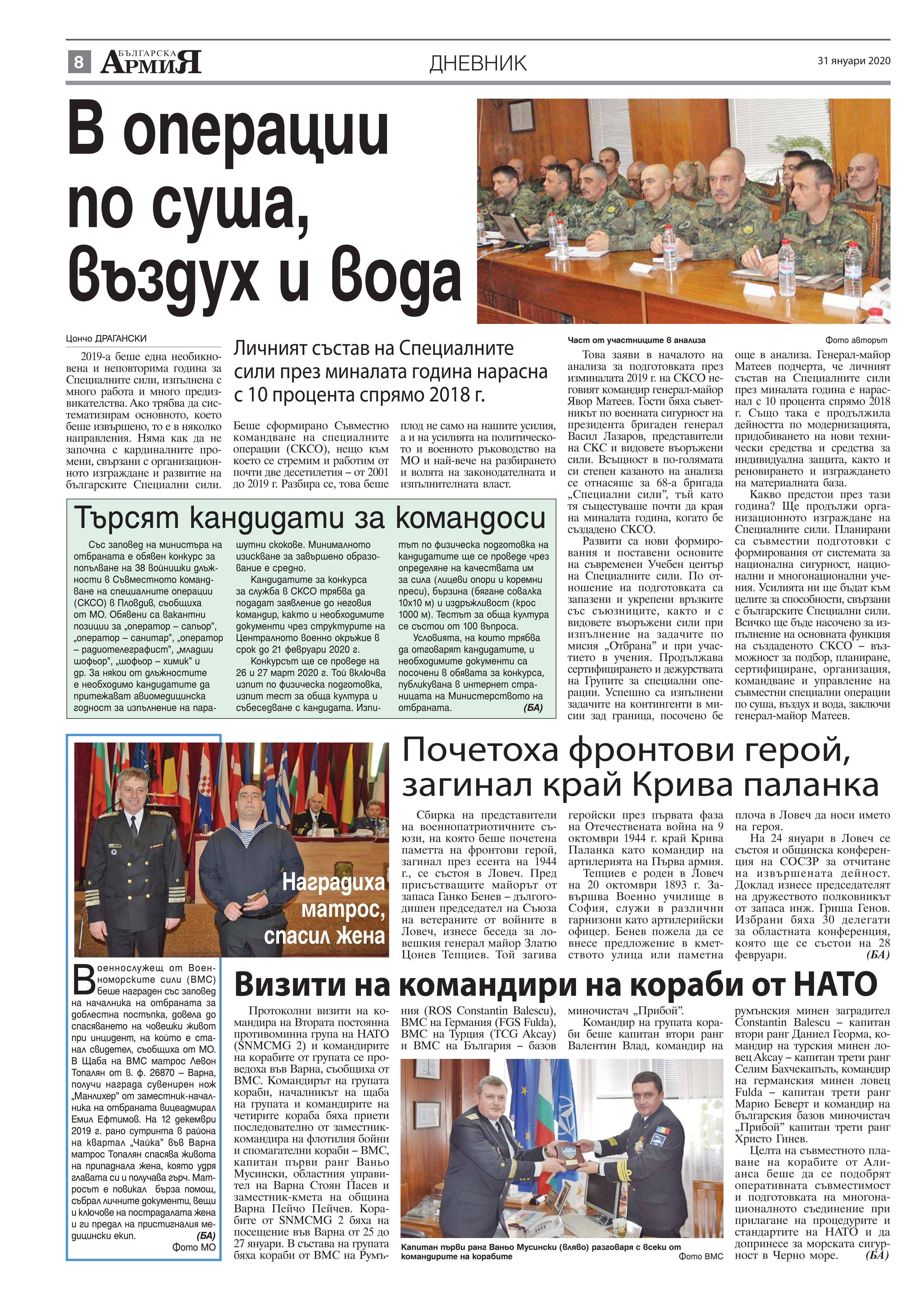 https://www.armymedia.bg/wp-content/uploads/2015/06/08.page1_-122.jpg
