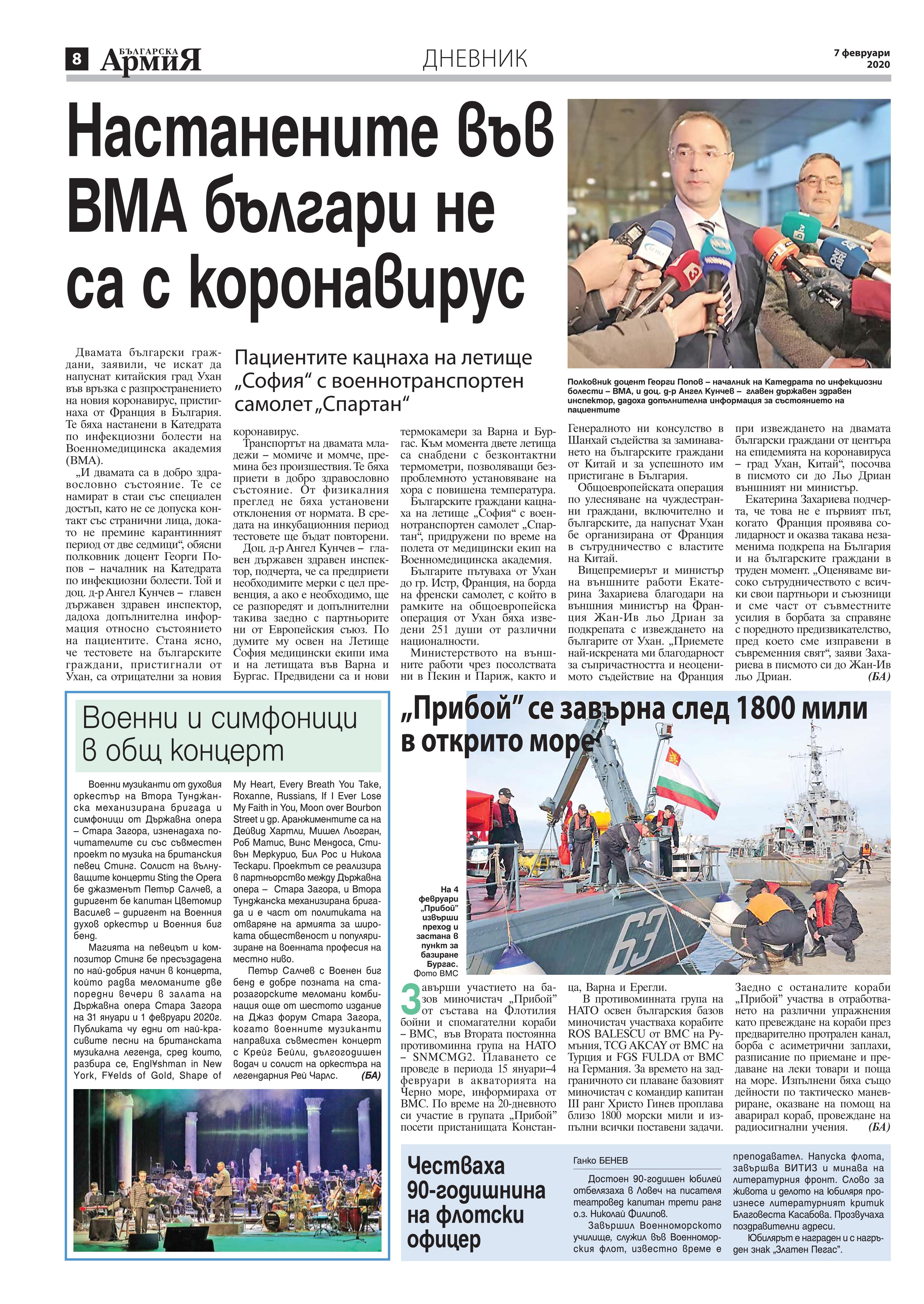 https://www.armymedia.bg/wp-content/uploads/2015/06/08.page1_-123.jpg
