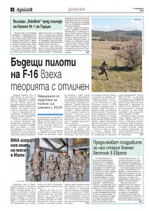 https://www.armymedia.bg/wp-content/uploads/2015/06/08.page1_-124-213x300.jpg