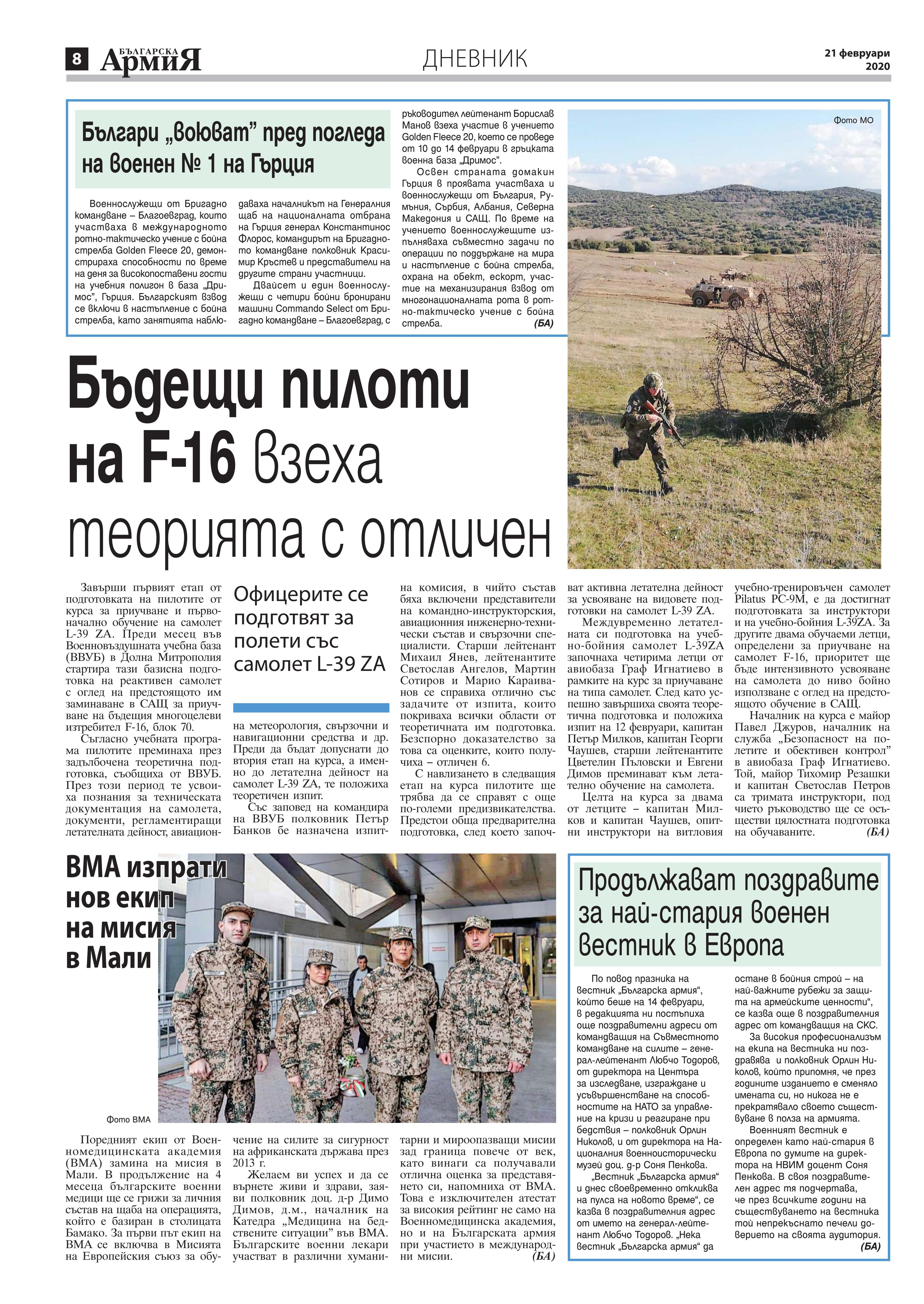 https://www.armymedia.bg/wp-content/uploads/2015/06/08.page1_-124.jpg