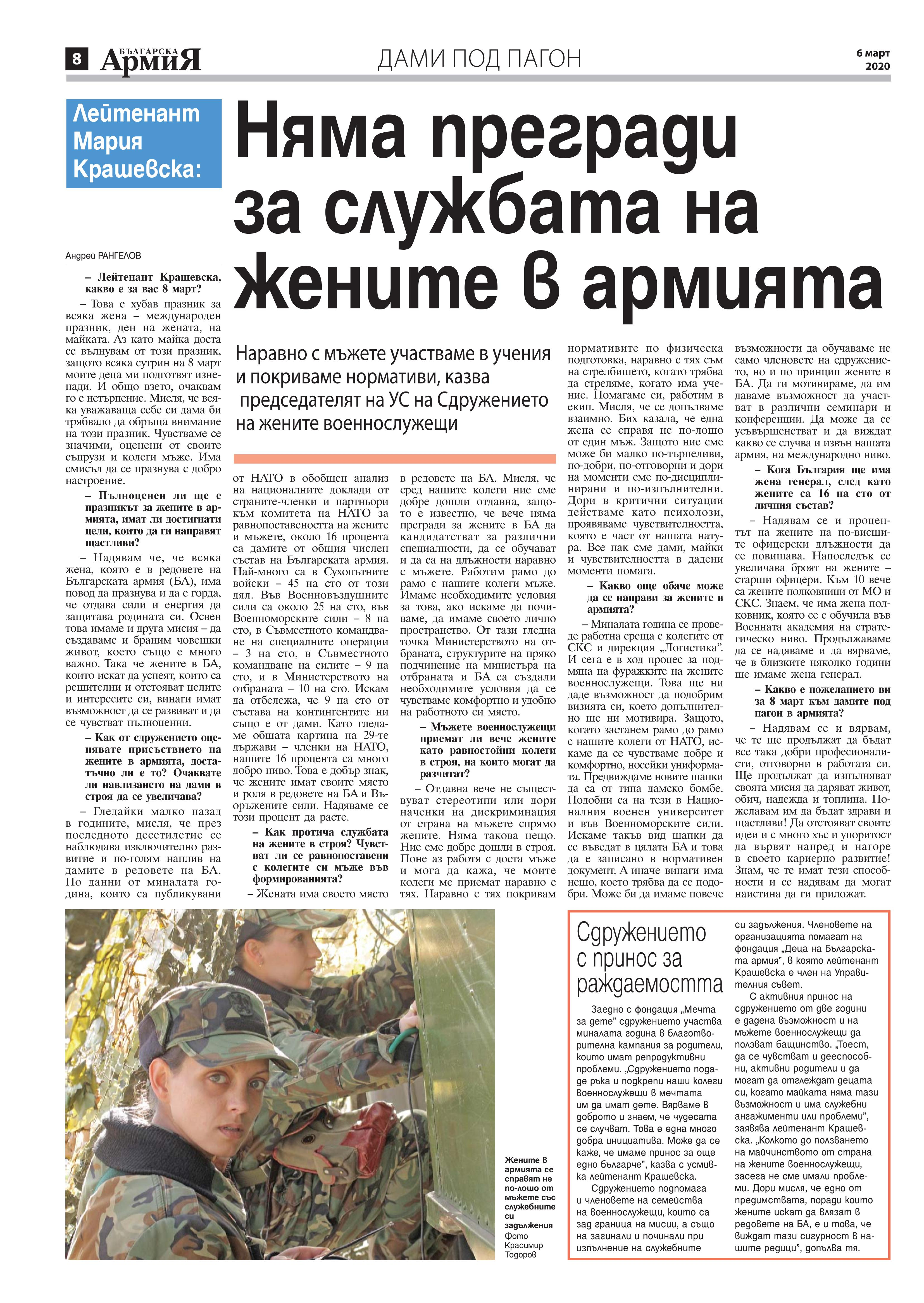 https://www.armymedia.bg/wp-content/uploads/2015/06/08.page1_-126.jpg