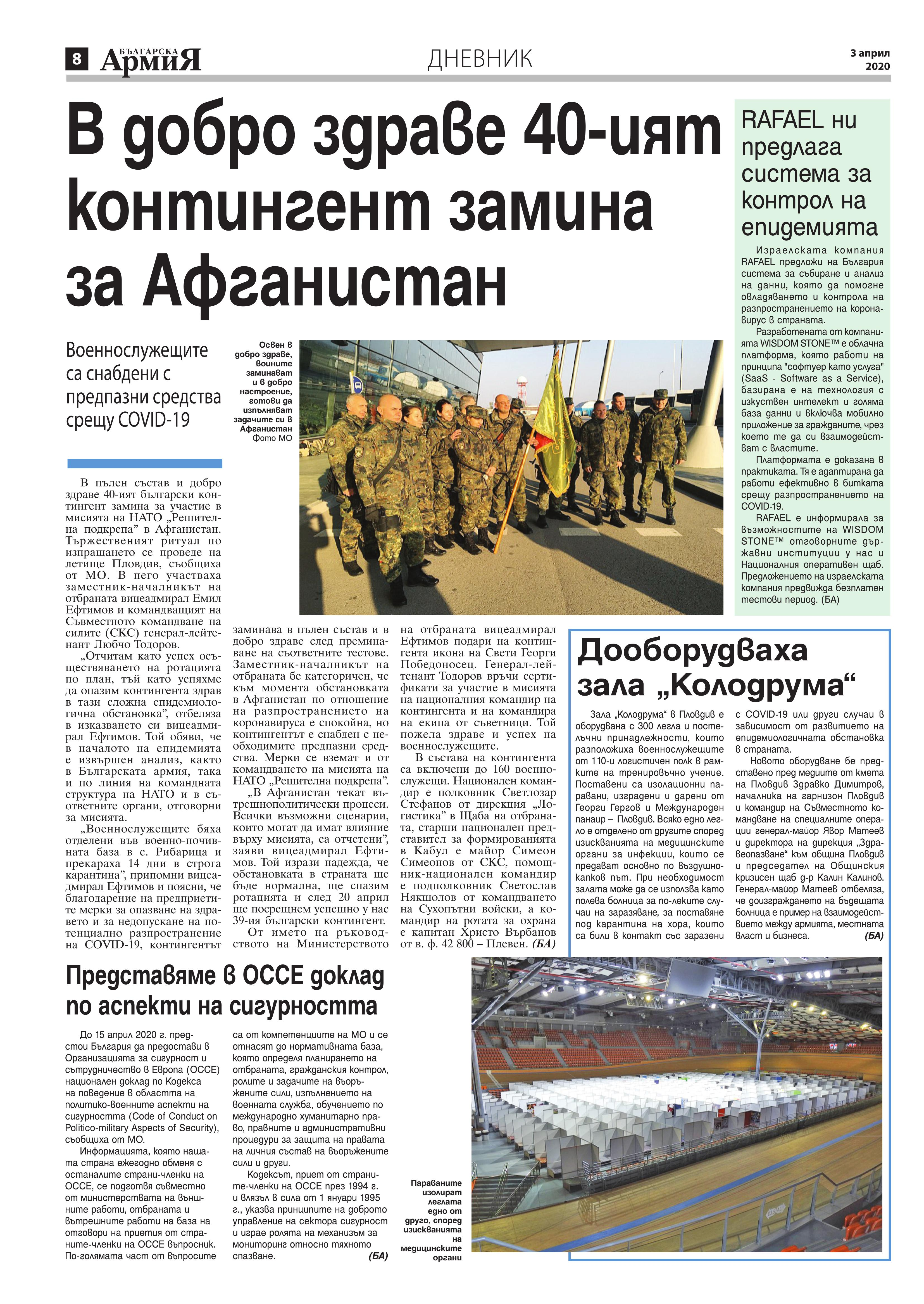 https://www.armymedia.bg/wp-content/uploads/2015/06/08.page1_-130.jpg