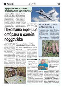 https://www.armymedia.bg/wp-content/uploads/2015/06/08.page1_-131-213x300.jpg