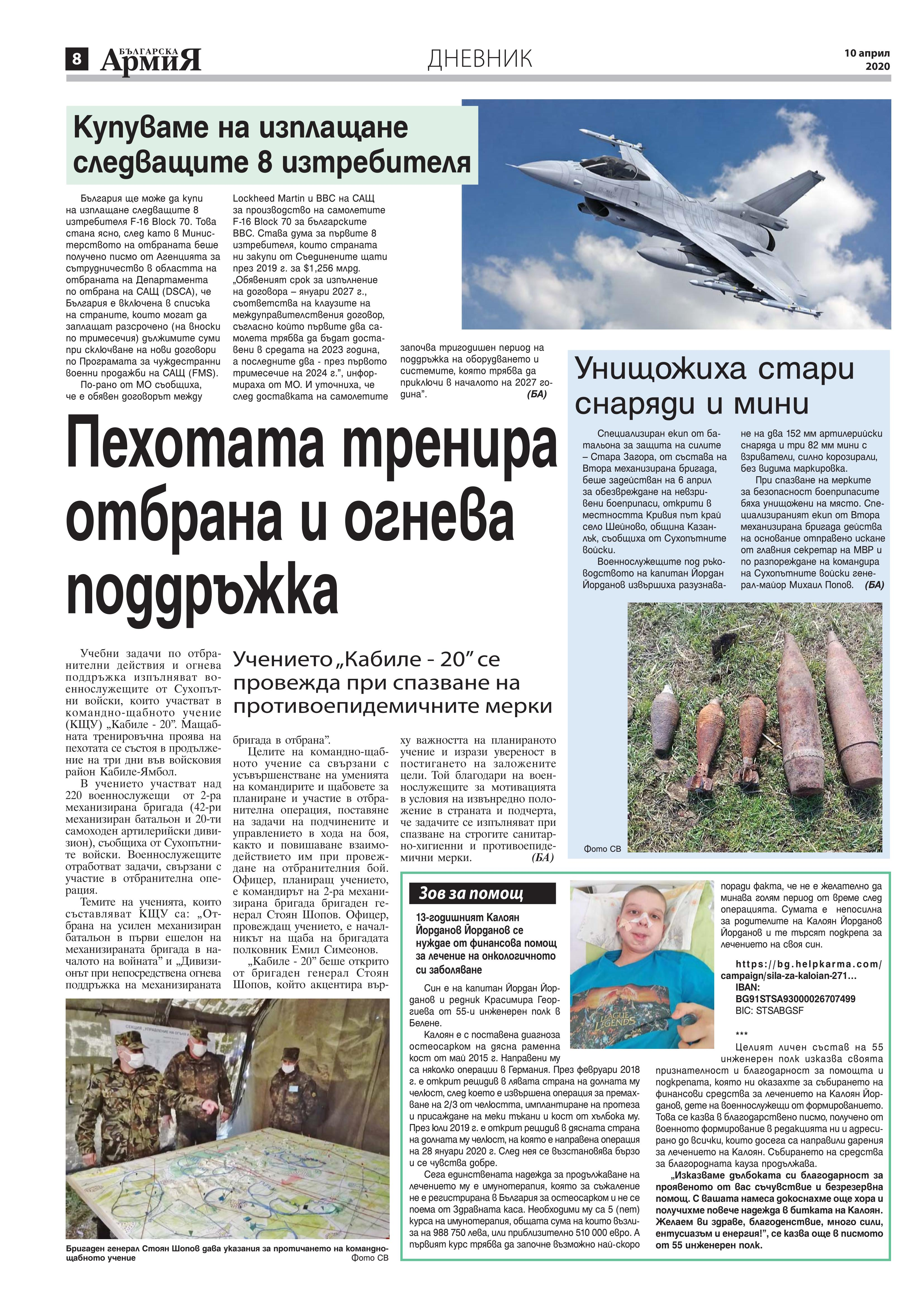 https://www.armymedia.bg/wp-content/uploads/2015/06/08.page1_-131.jpg