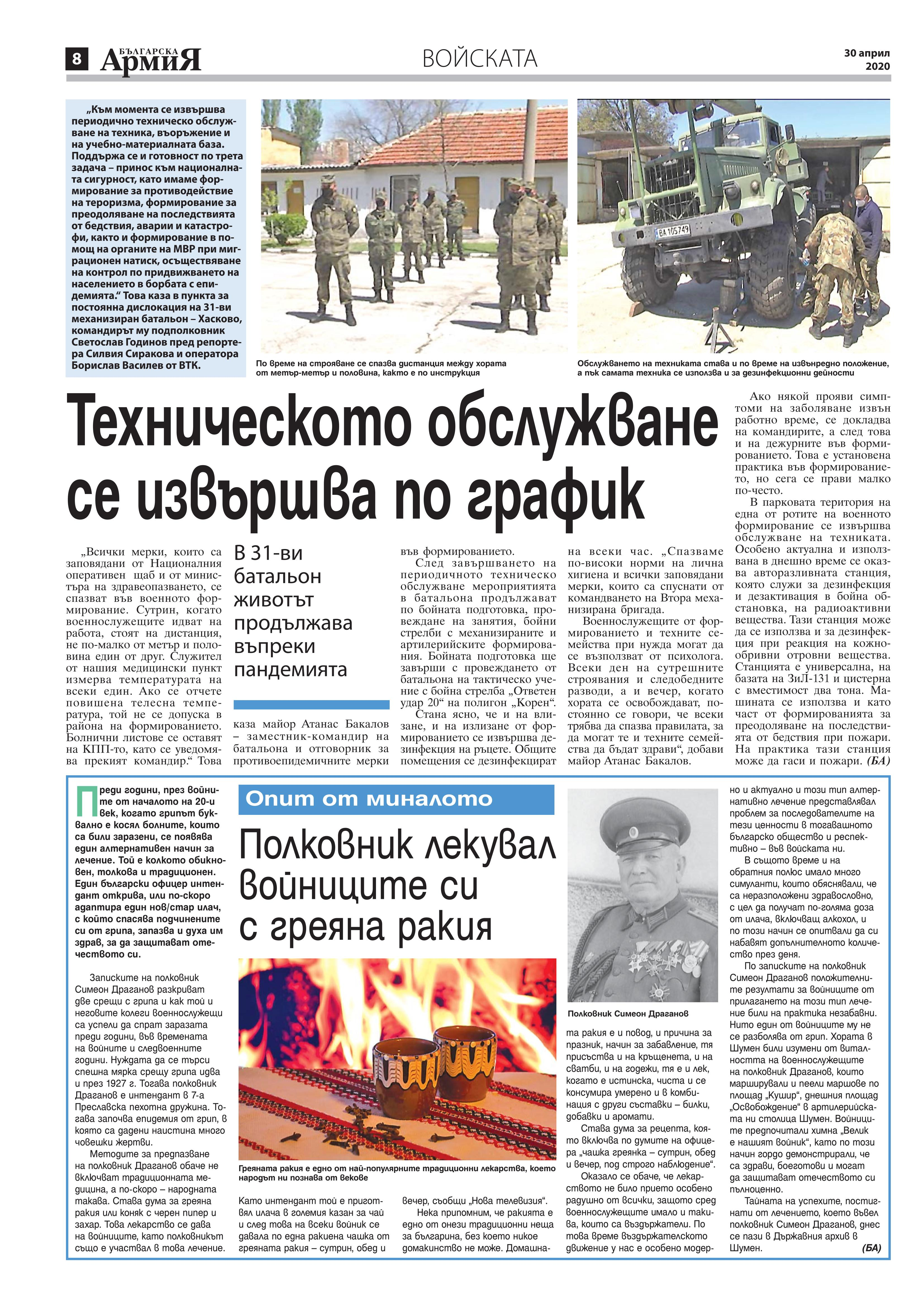 https://www.armymedia.bg/wp-content/uploads/2015/06/08.page1_-134.jpg