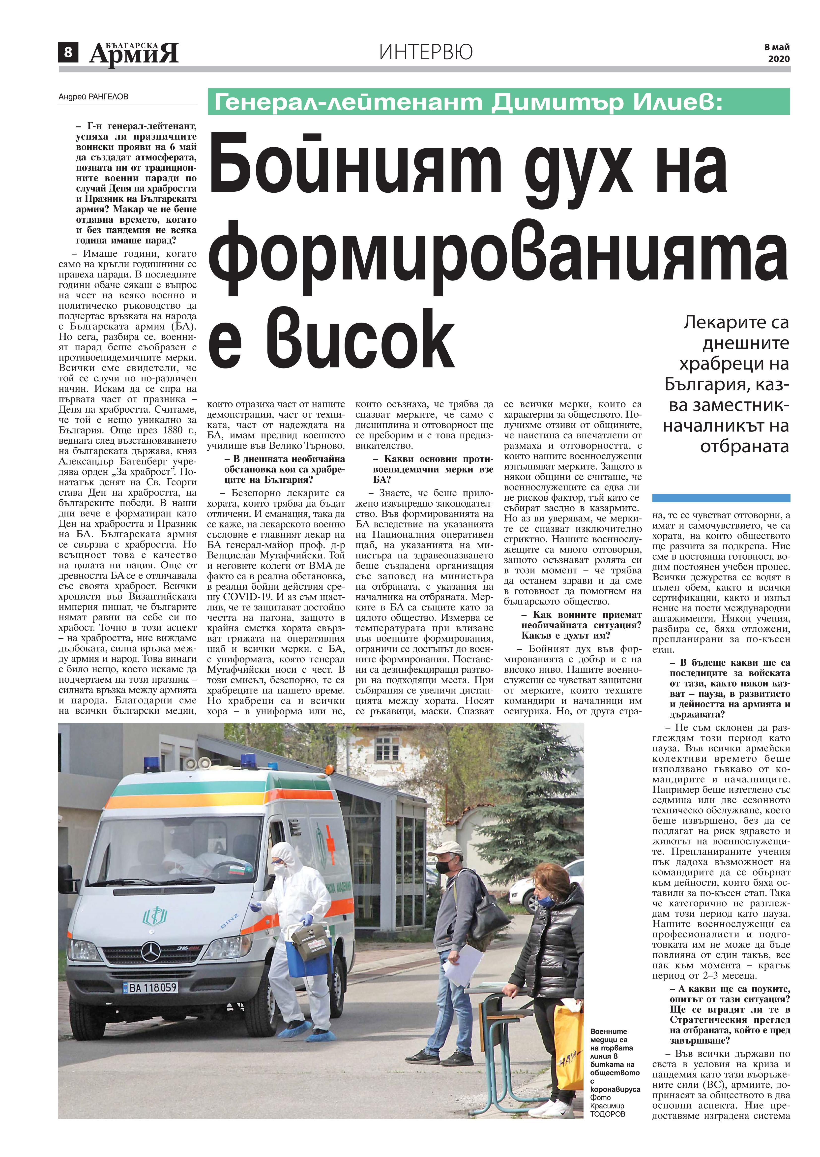 https://www.armymedia.bg/wp-content/uploads/2015/06/08.page1_-135.jpg