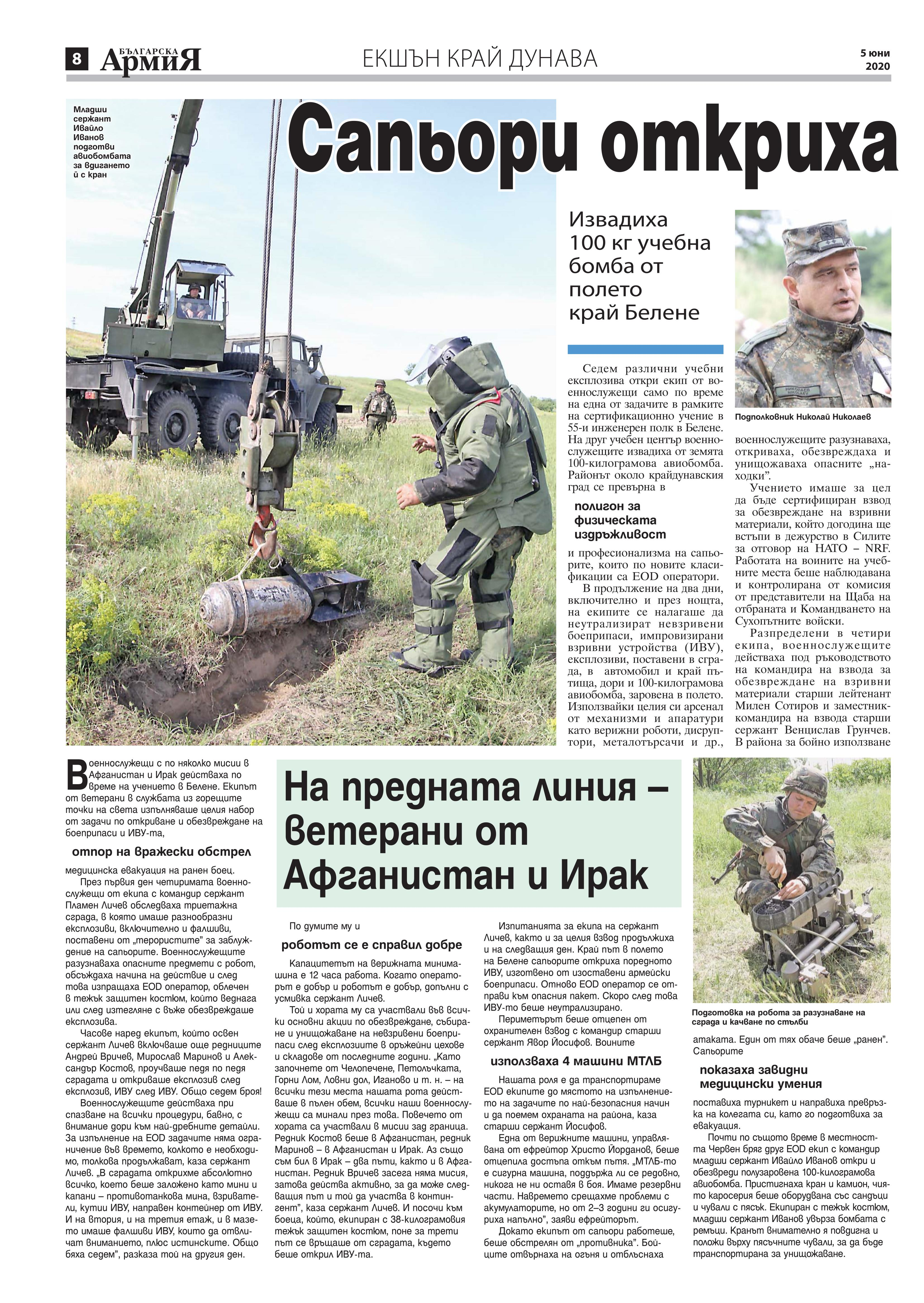 https://www.armymedia.bg/wp-content/uploads/2015/06/08.page1_-139.jpg
