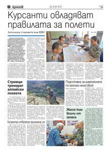 https://www.armymedia.bg/wp-content/uploads/2015/06/08.page1_-140-213x300.jpg