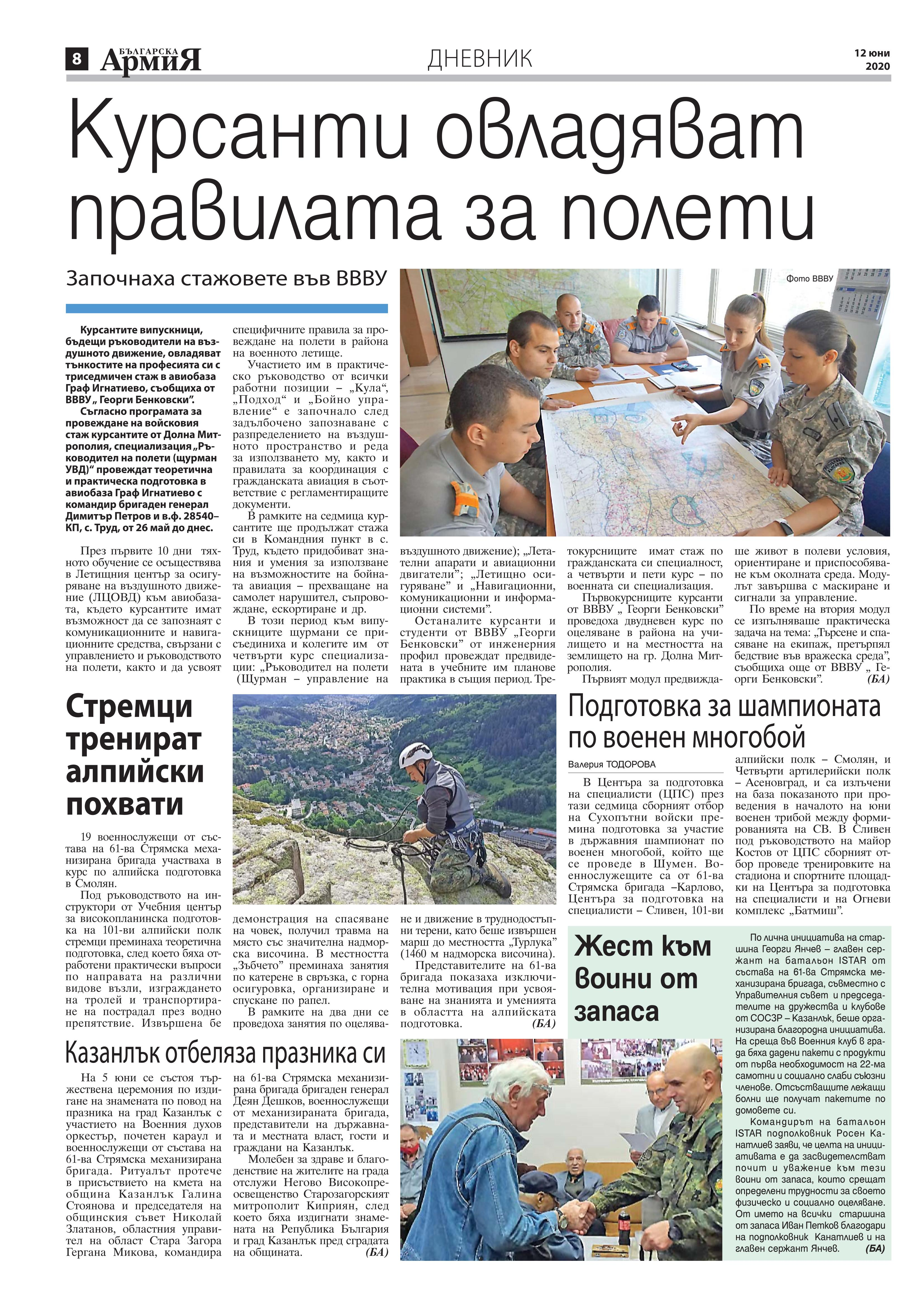 https://www.armymedia.bg/wp-content/uploads/2015/06/08.page1_-140.jpg