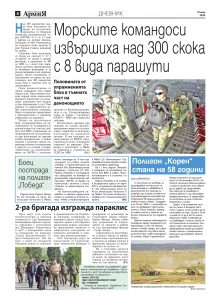 https://www.armymedia.bg/wp-content/uploads/2015/06/08.page1_-141-213x300.jpg