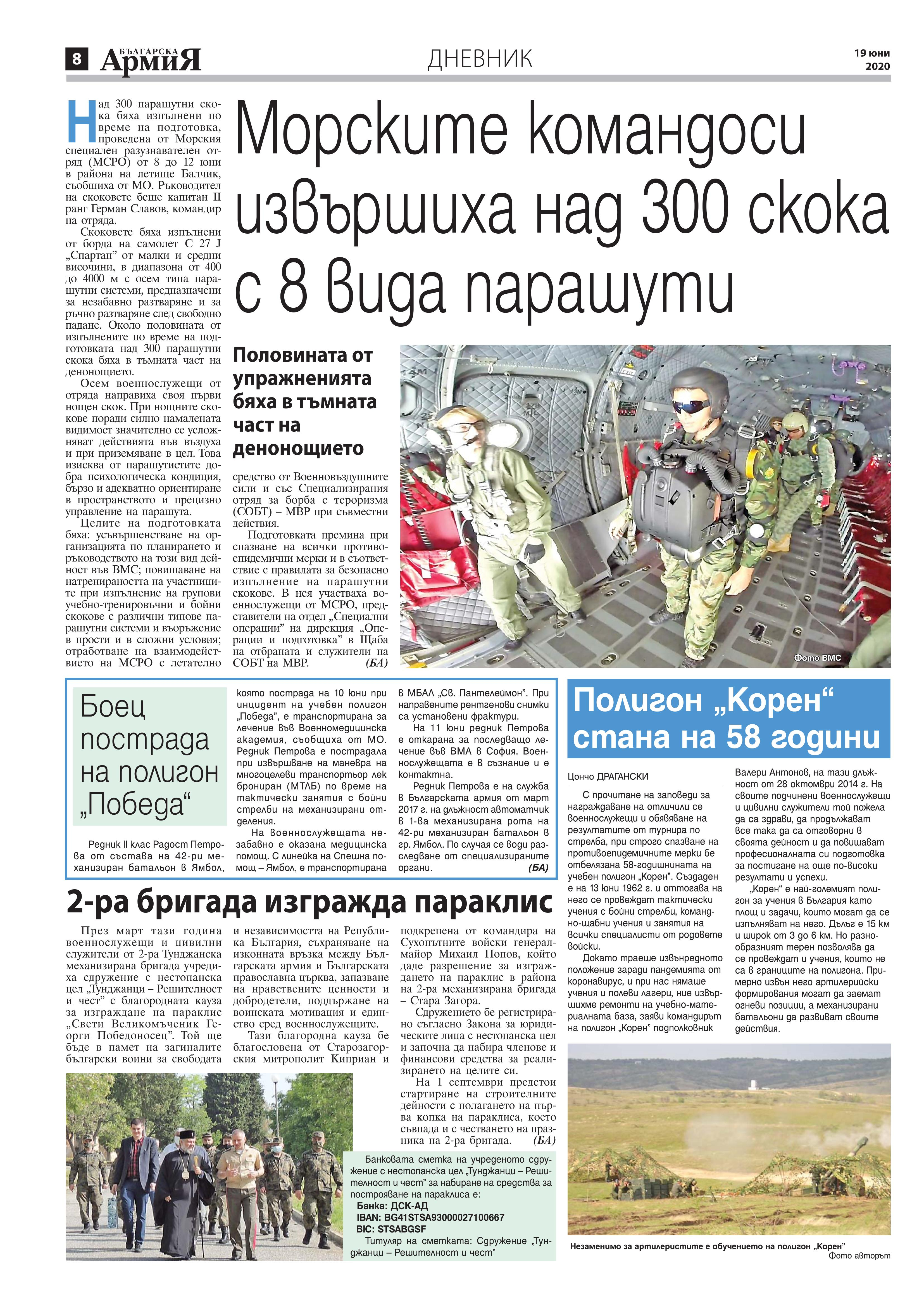 https://www.armymedia.bg/wp-content/uploads/2015/06/08.page1_-141.jpg