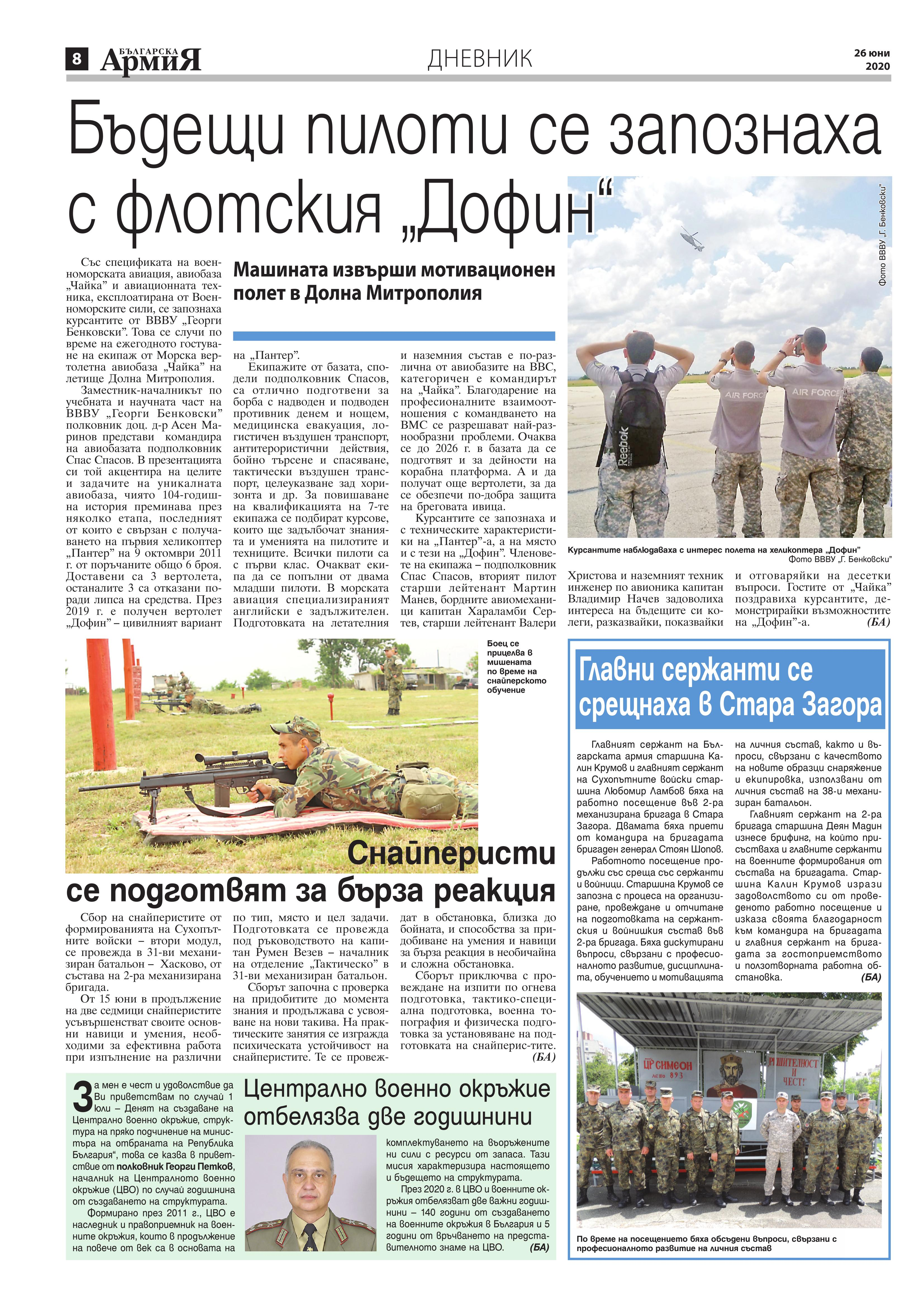 https://www.armymedia.bg/wp-content/uploads/2015/06/08.page1_-142.jpg