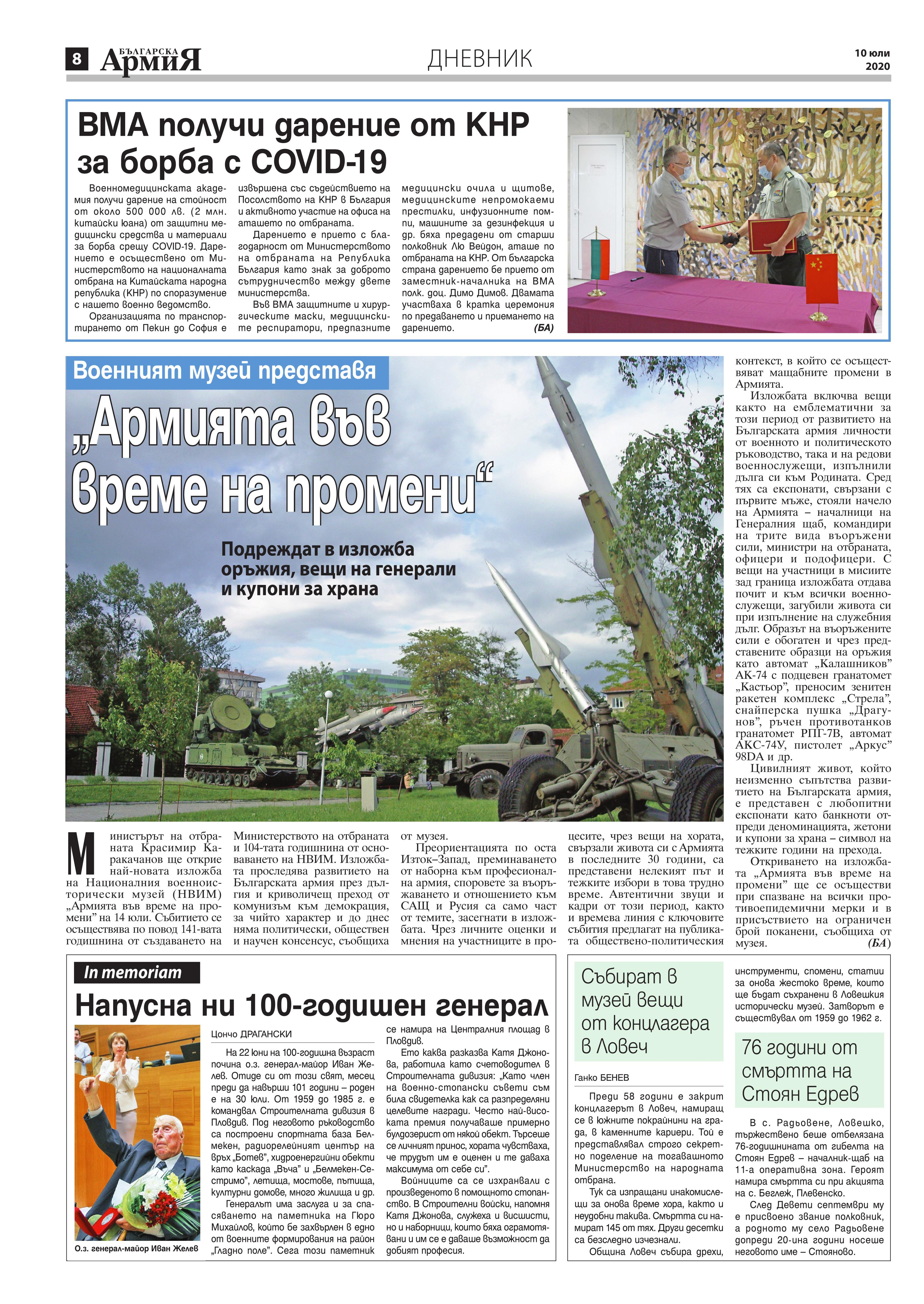 https://www.armymedia.bg/wp-content/uploads/2015/06/08.page1_-143.jpg
