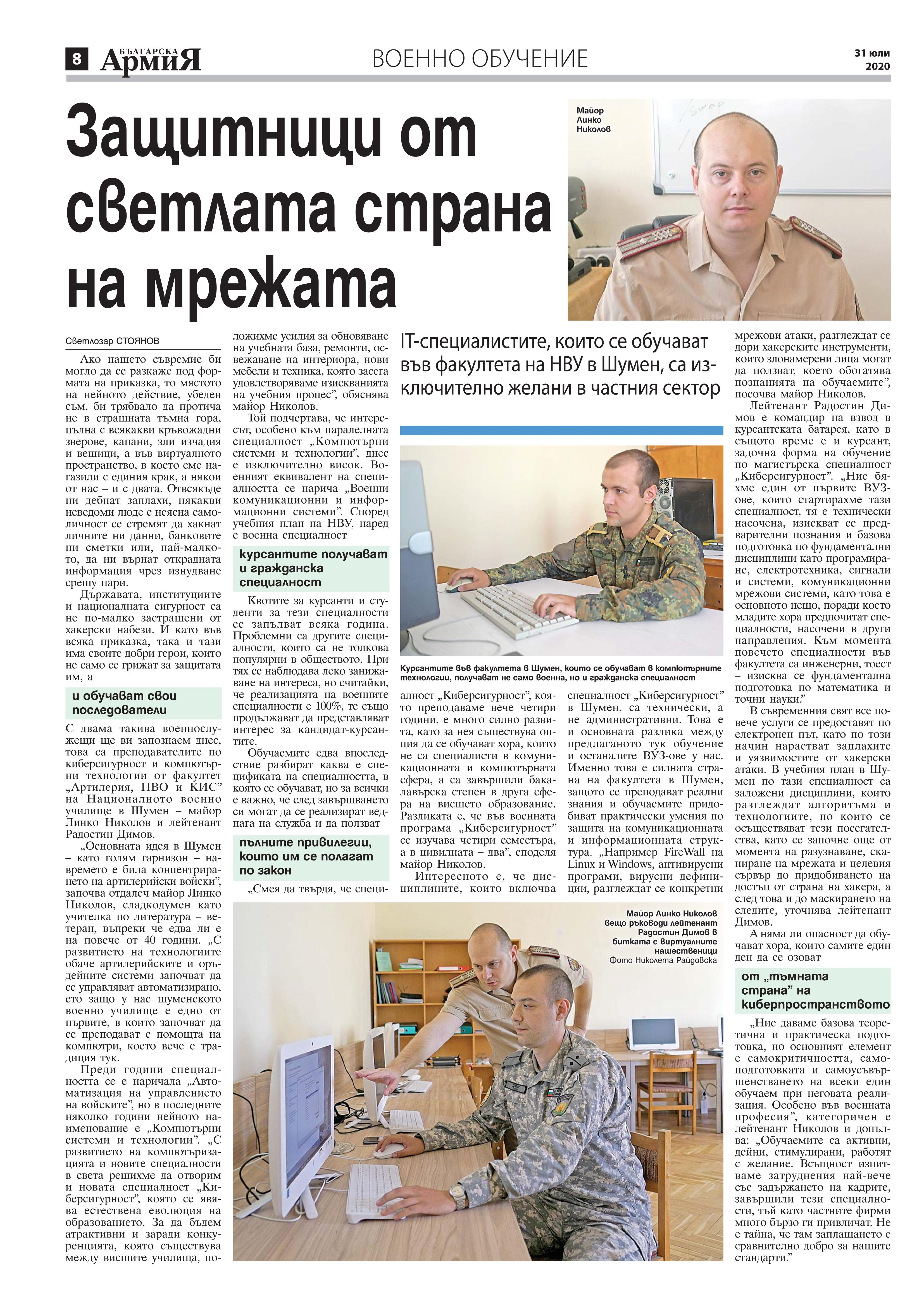 https://www.armymedia.bg/wp-content/uploads/2015/06/08.page1_-145.jpg