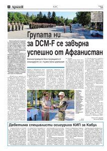 https://www.armymedia.bg/wp-content/uploads/2015/06/08.page1_-146-213x300.jpg