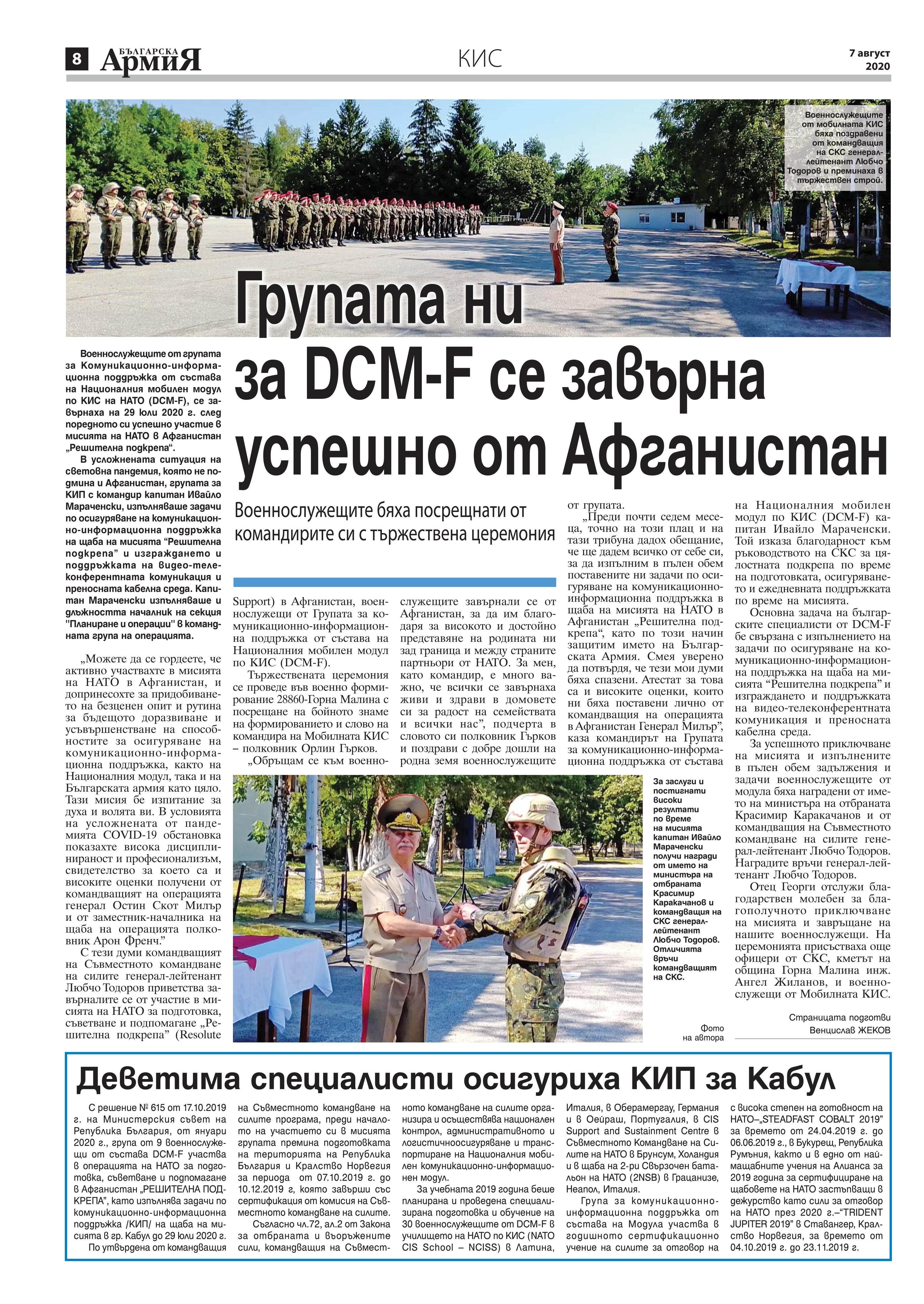 https://www.armymedia.bg/wp-content/uploads/2015/06/08.page1_-146.jpg