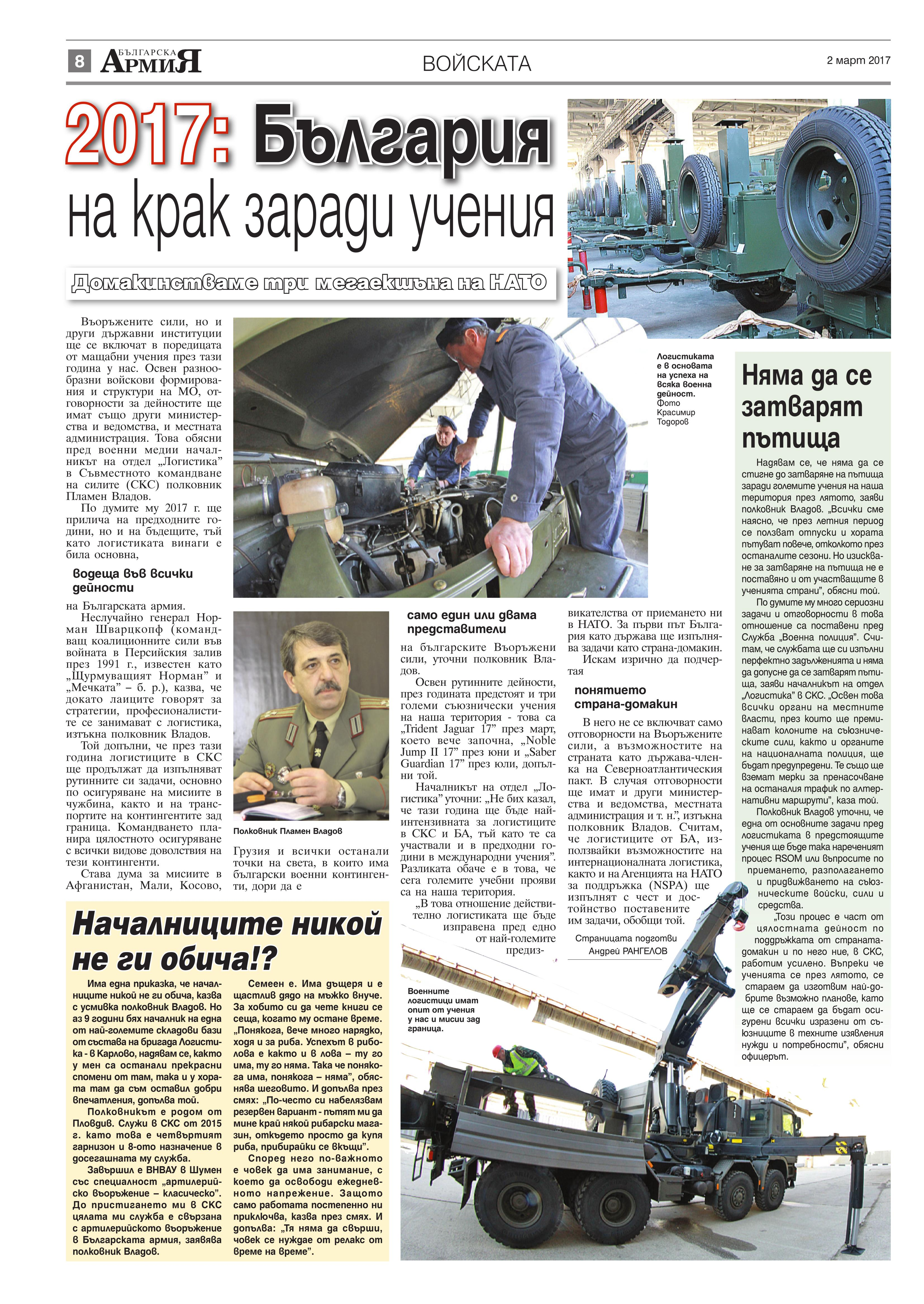 https://www.armymedia.bg/wp-content/uploads/2015/06/08.page1_-15.jpg