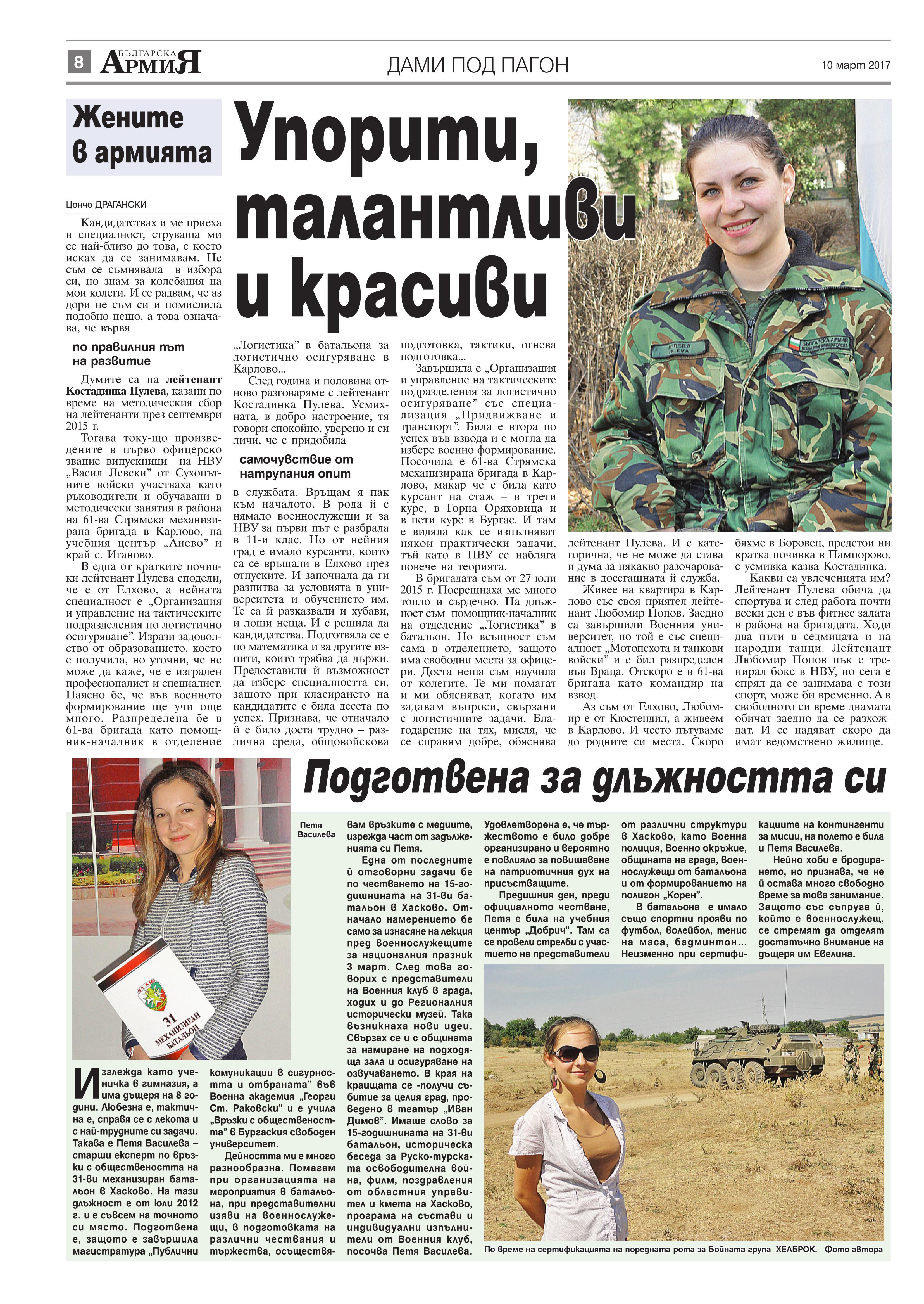 https://www.armymedia.bg/wp-content/uploads/2015/06/08.page1_-16.jpg