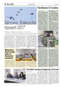 https://www.armymedia.bg/wp-content/uploads/2015/06/08.page1_-17-213x300.jpg