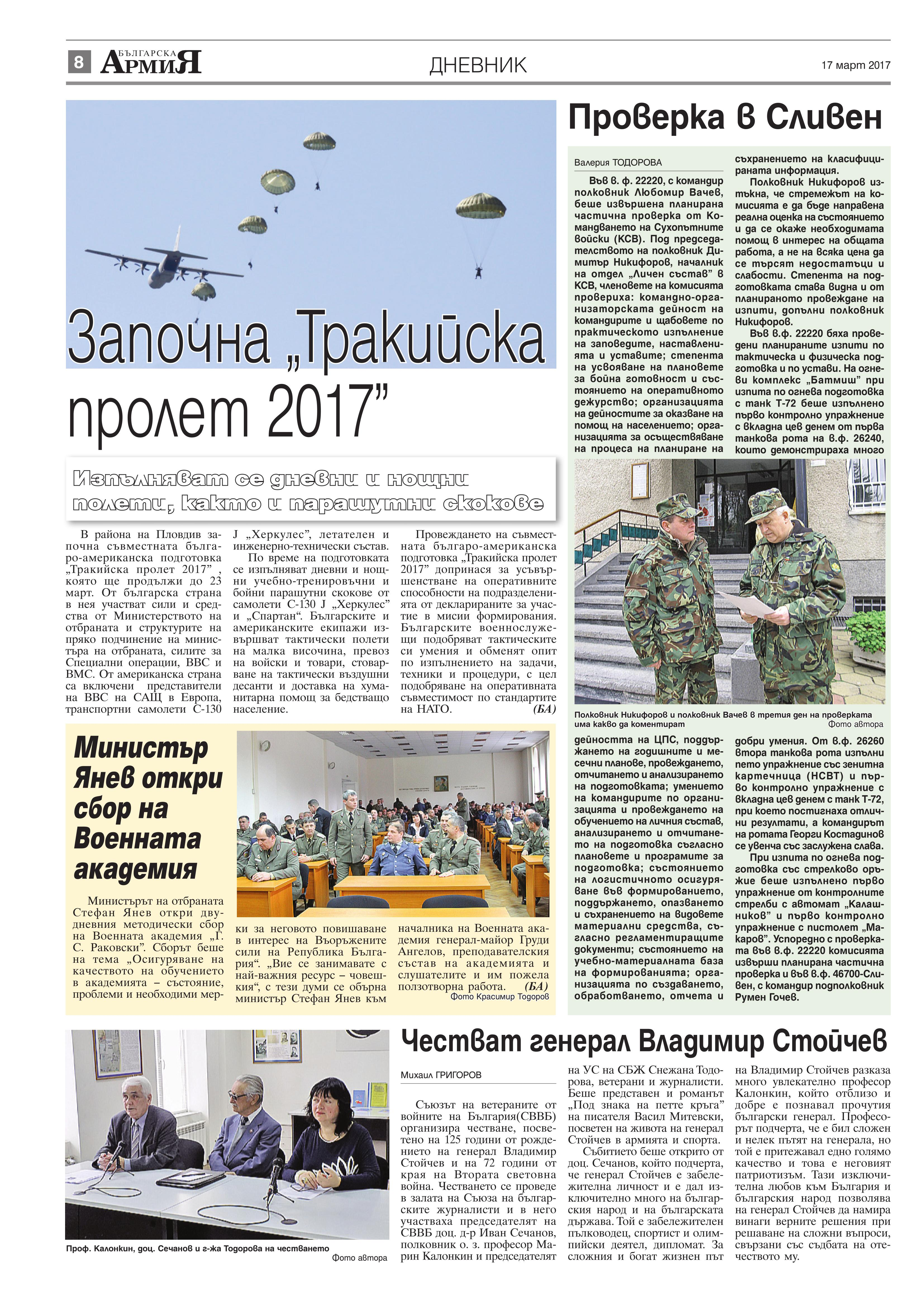 https://www.armymedia.bg/wp-content/uploads/2015/06/08.page1_-17.jpg