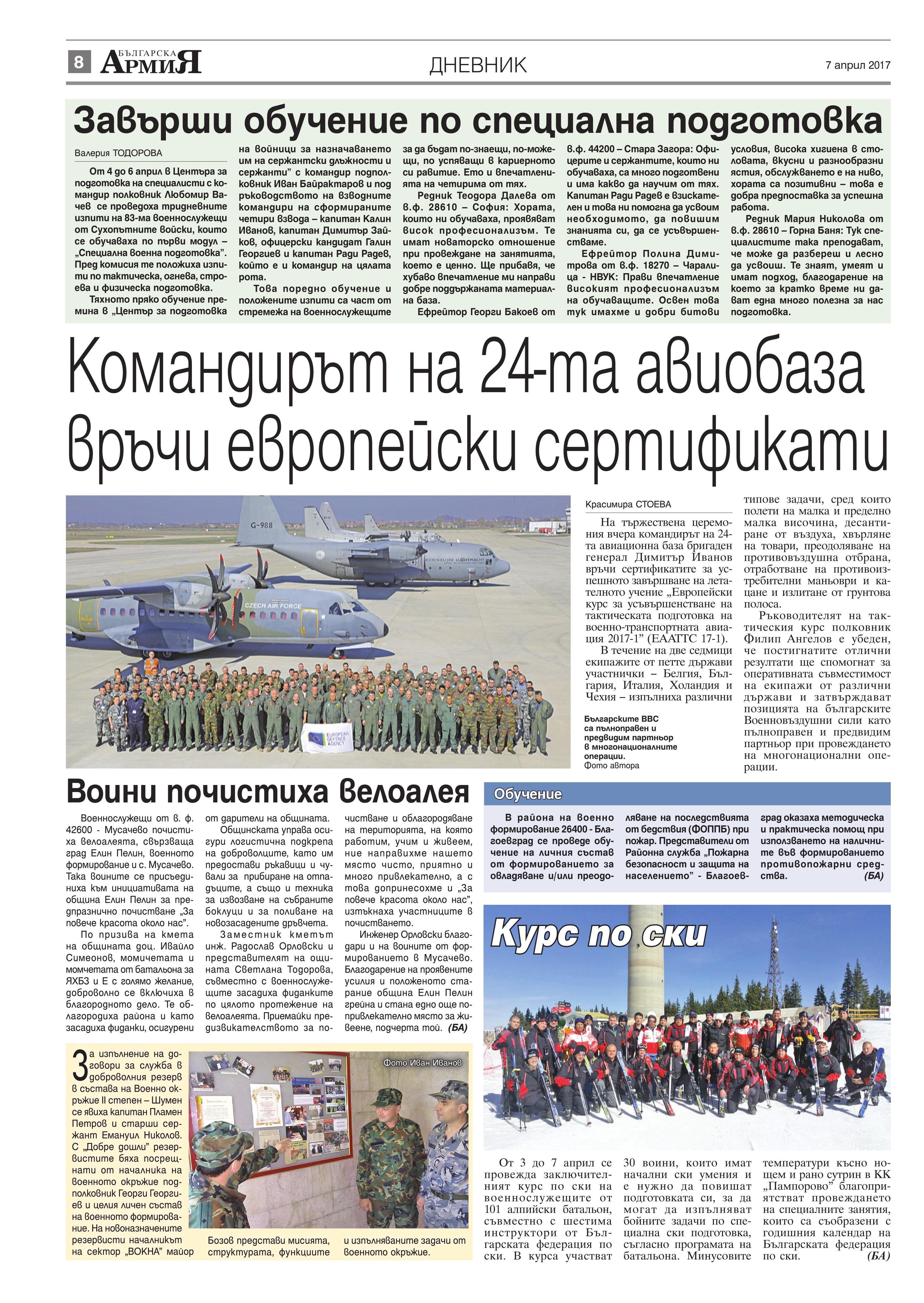 https://www.armymedia.bg/wp-content/uploads/2015/06/08.page1_-18.jpg