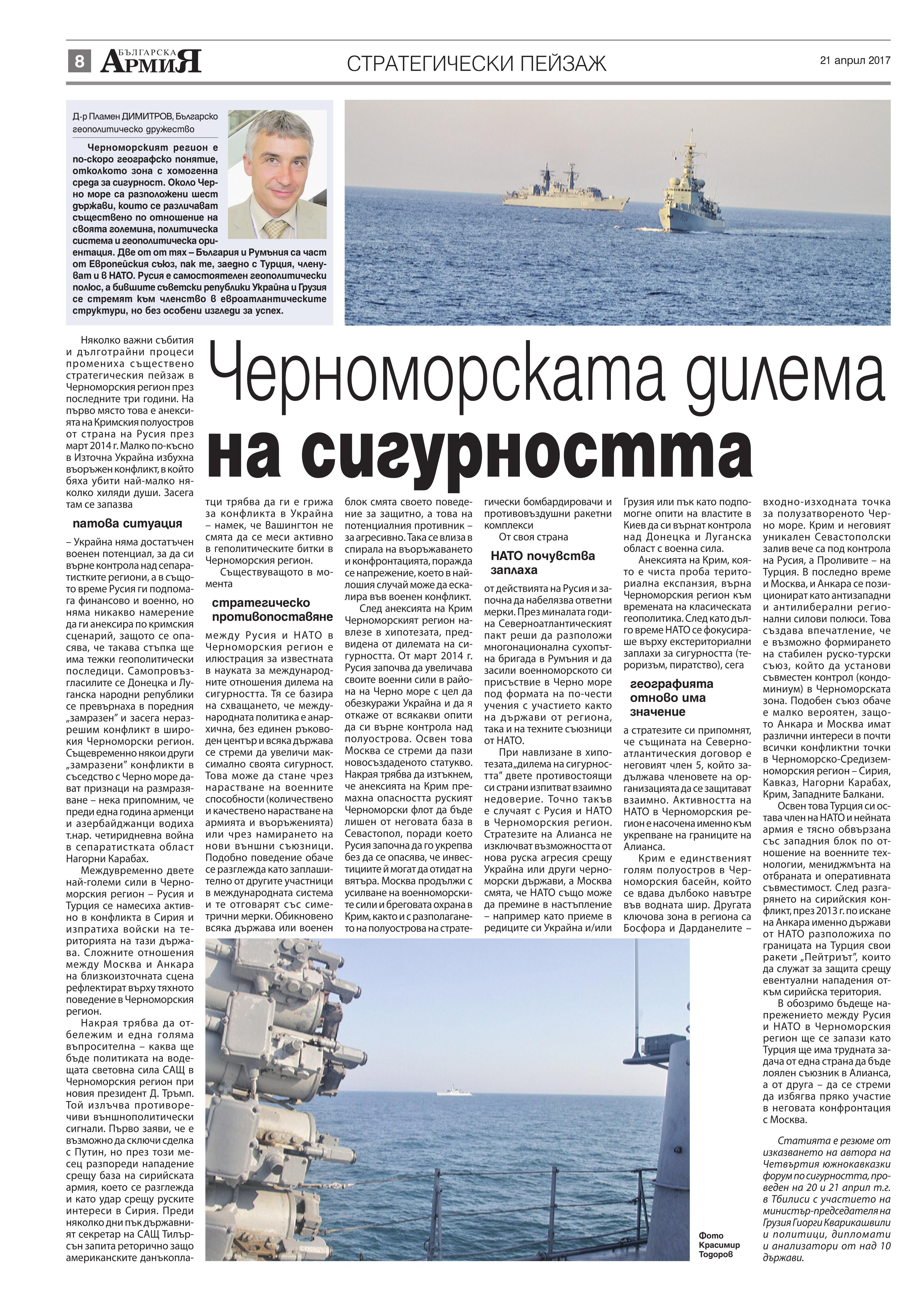 https://www.armymedia.bg/wp-content/uploads/2015/06/08.page1_-19.jpg
