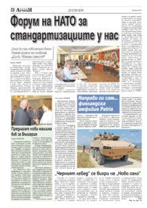 https://www.armymedia.bg/wp-content/uploads/2015/06/08.page1_-23-213x300.jpg