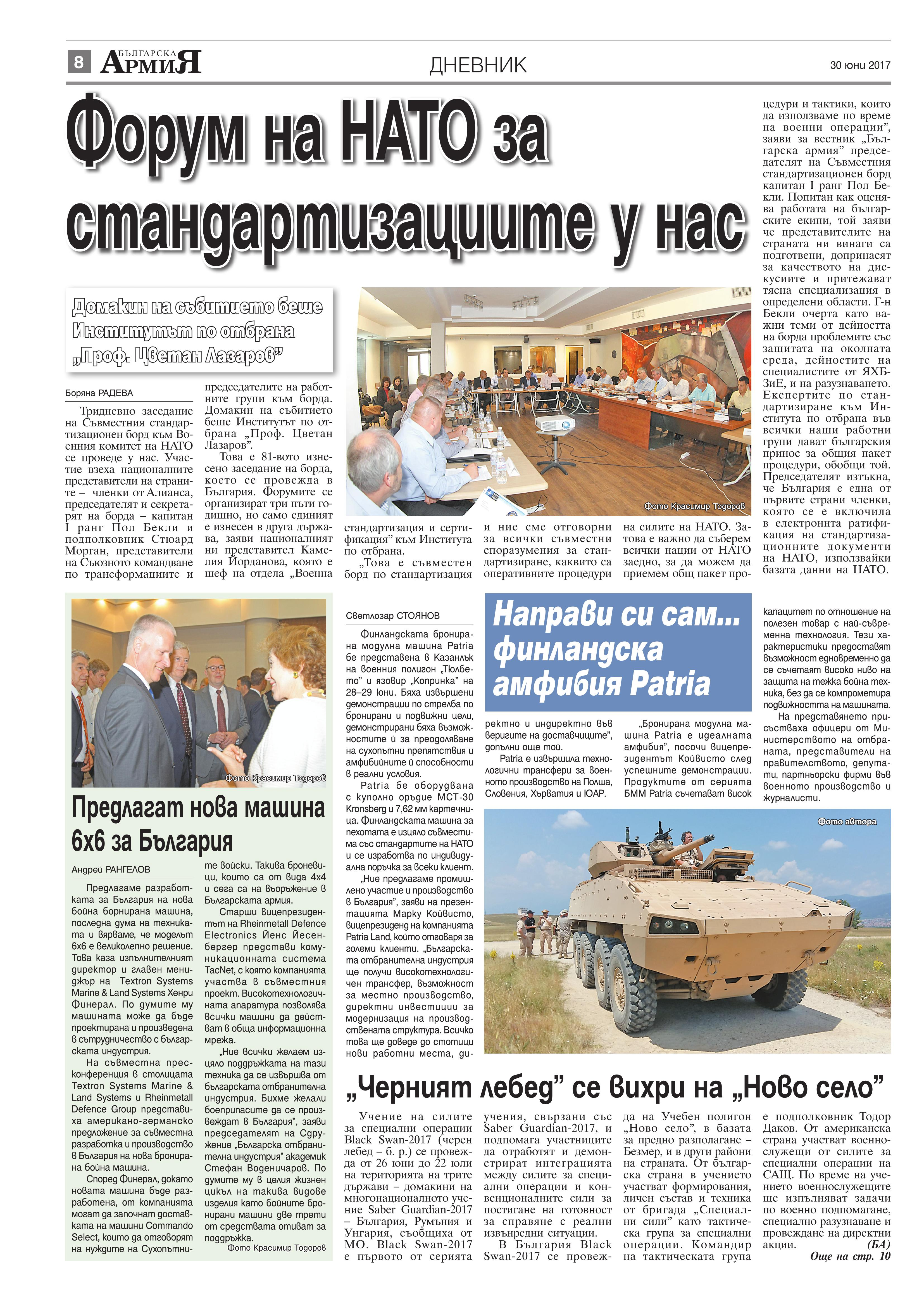 https://www.armymedia.bg/wp-content/uploads/2015/06/08.page1_-23.jpg