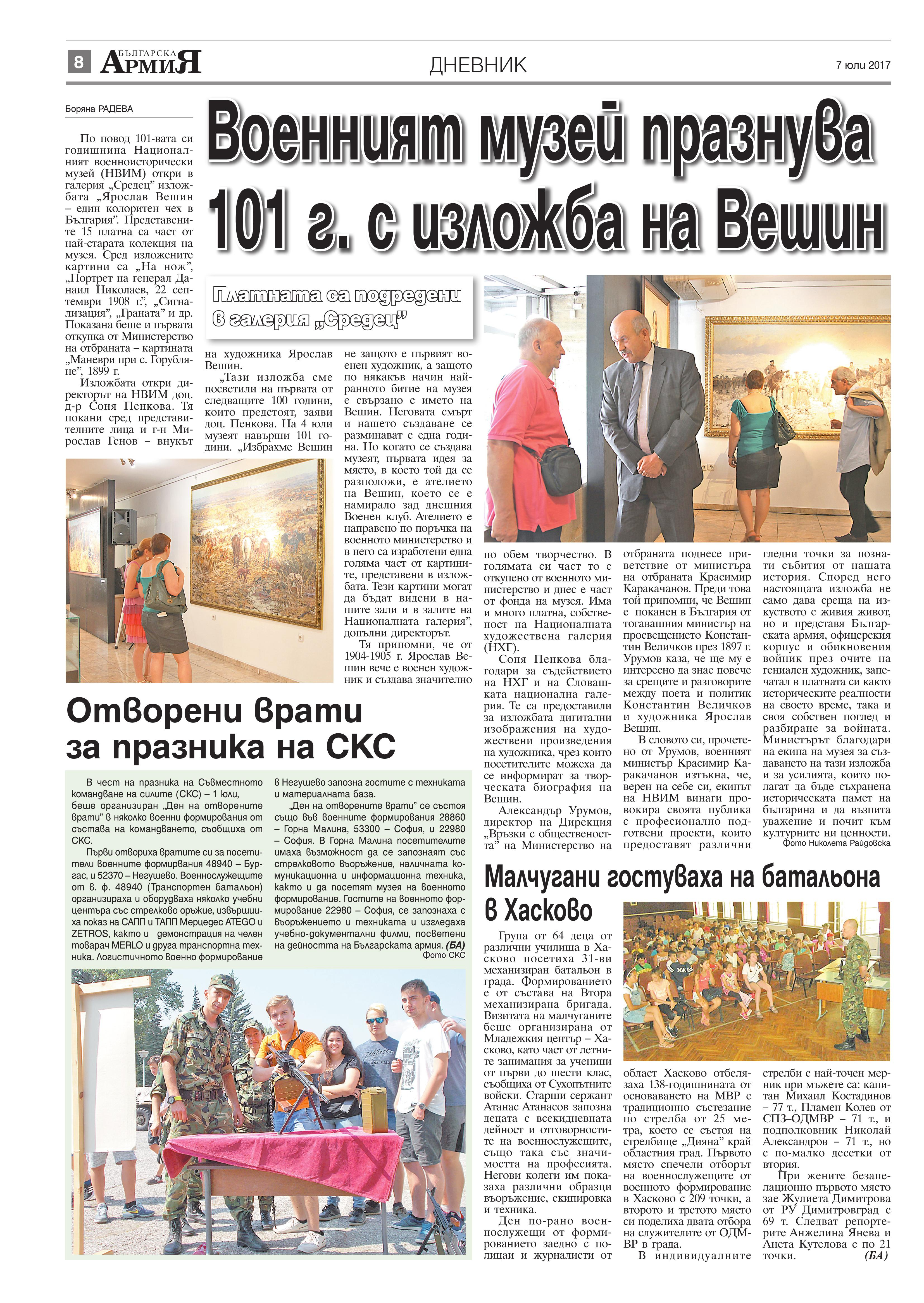 https://www.armymedia.bg/wp-content/uploads/2015/06/08.page1_-24.jpg
