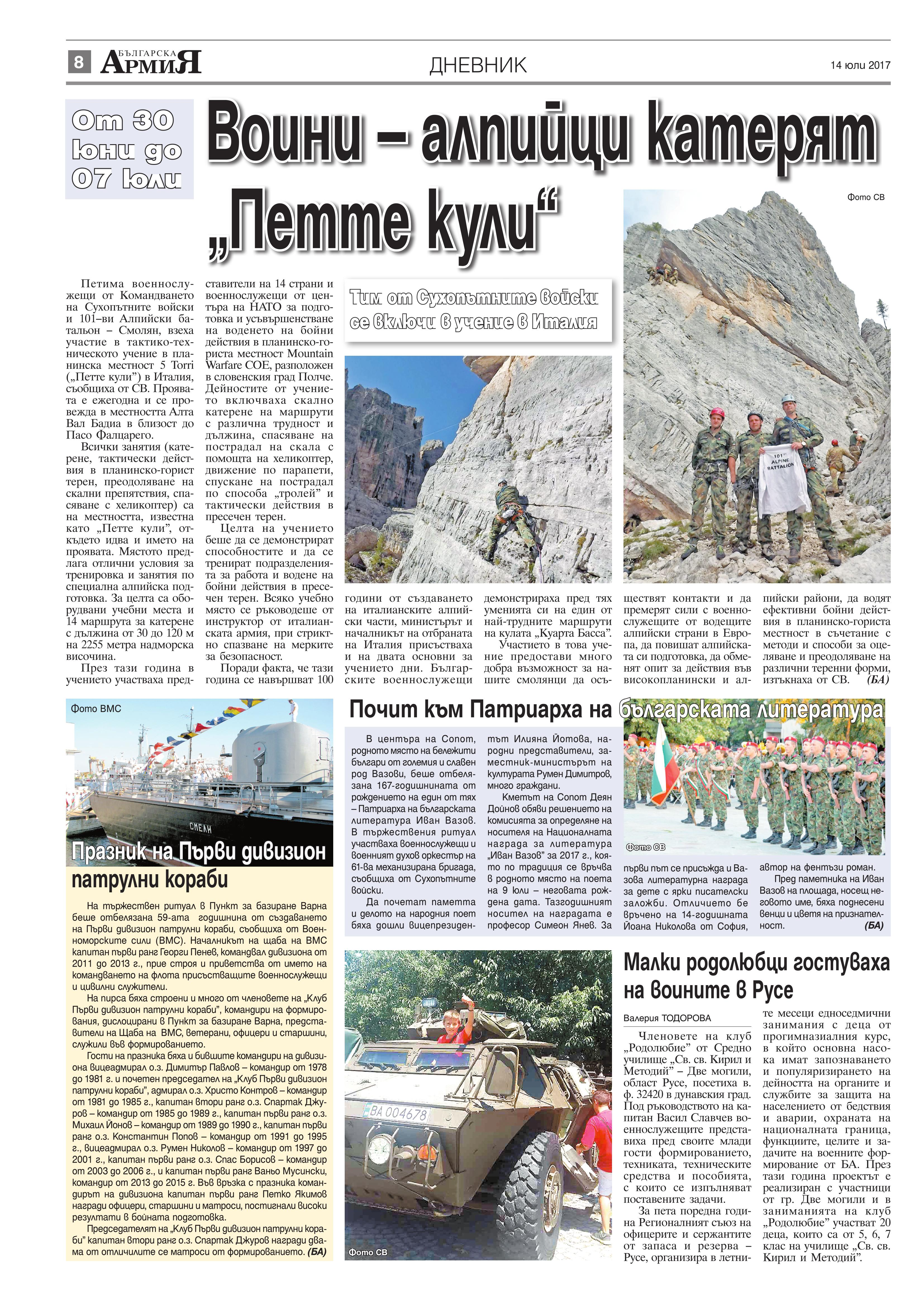 https://www.armymedia.bg/wp-content/uploads/2015/06/08.page1_-25.jpg