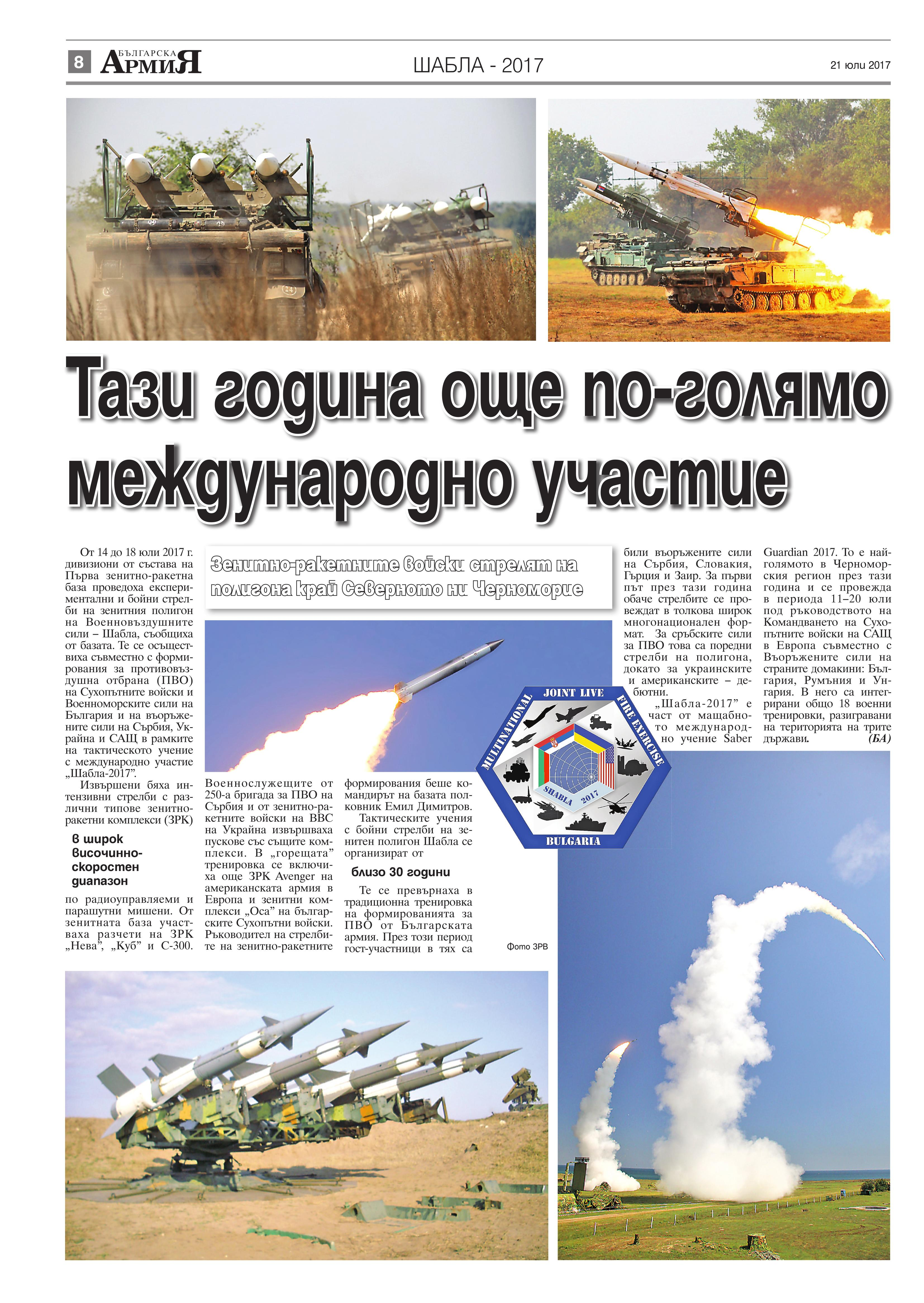 https://www.armymedia.bg/wp-content/uploads/2015/06/08.page1_-26.jpg
