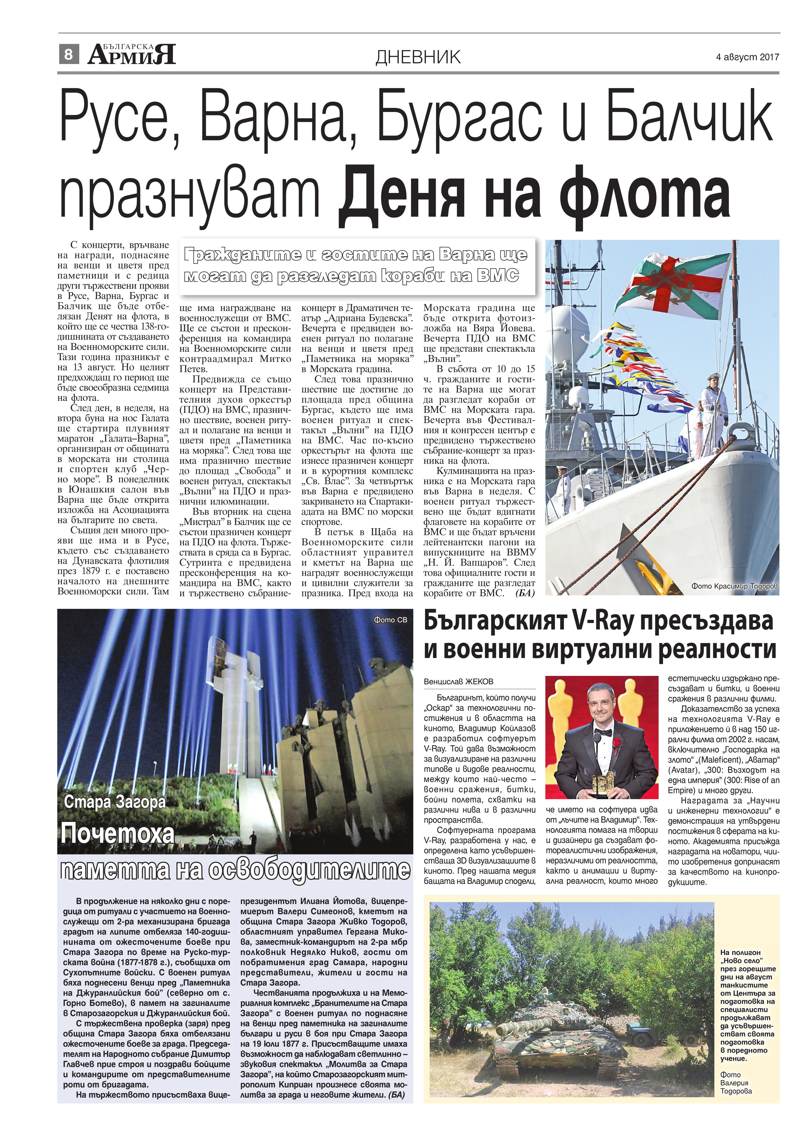 https://www.armymedia.bg/wp-content/uploads/2015/06/08.page1_-27.jpg
