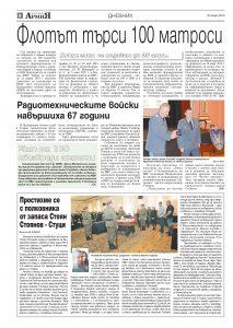 https://www.armymedia.bg/wp-content/uploads/2015/06/08.page1_-85-213x300.jpg