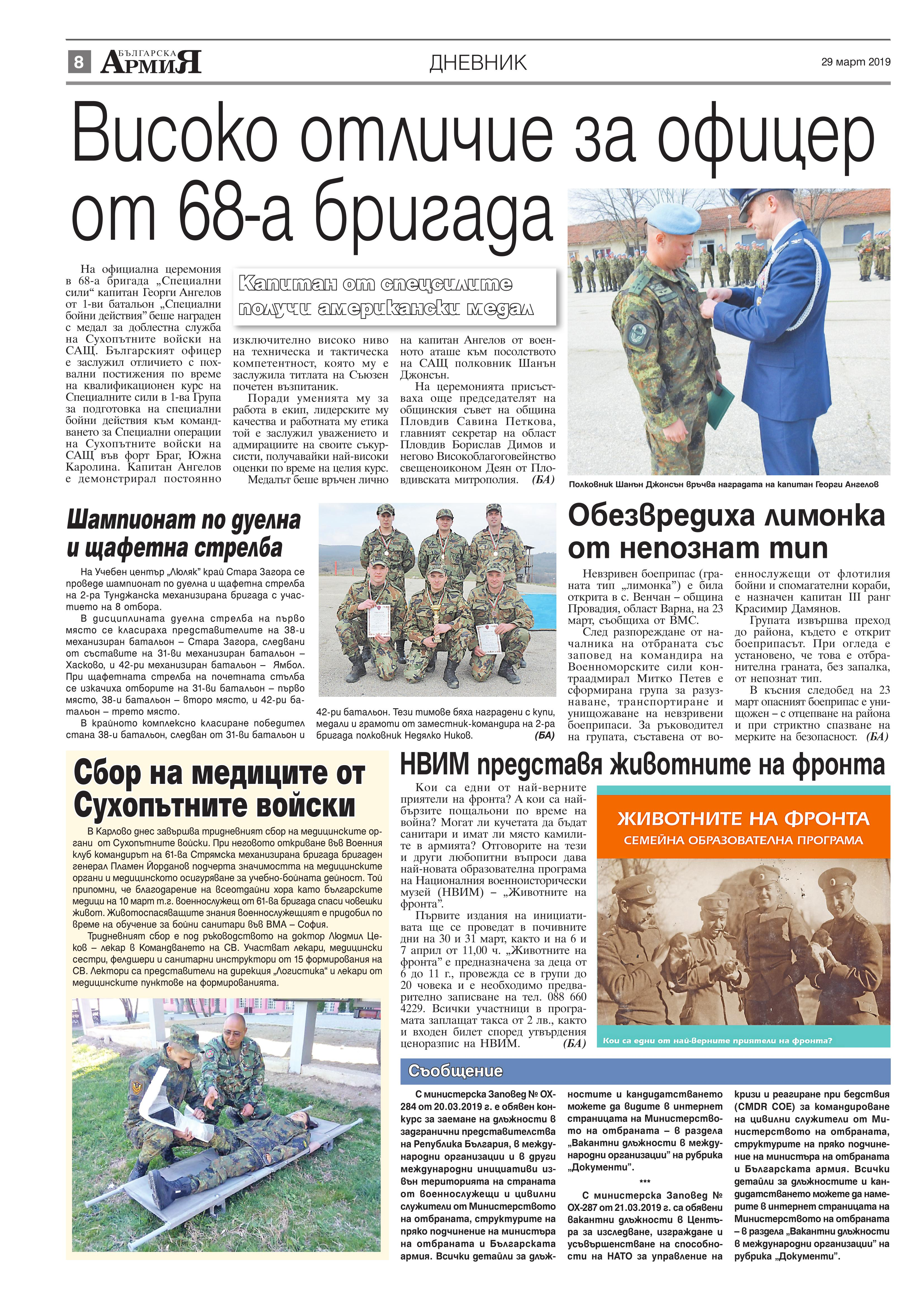 https://www.armymedia.bg/wp-content/uploads/2015/06/08.page1_-86.jpg