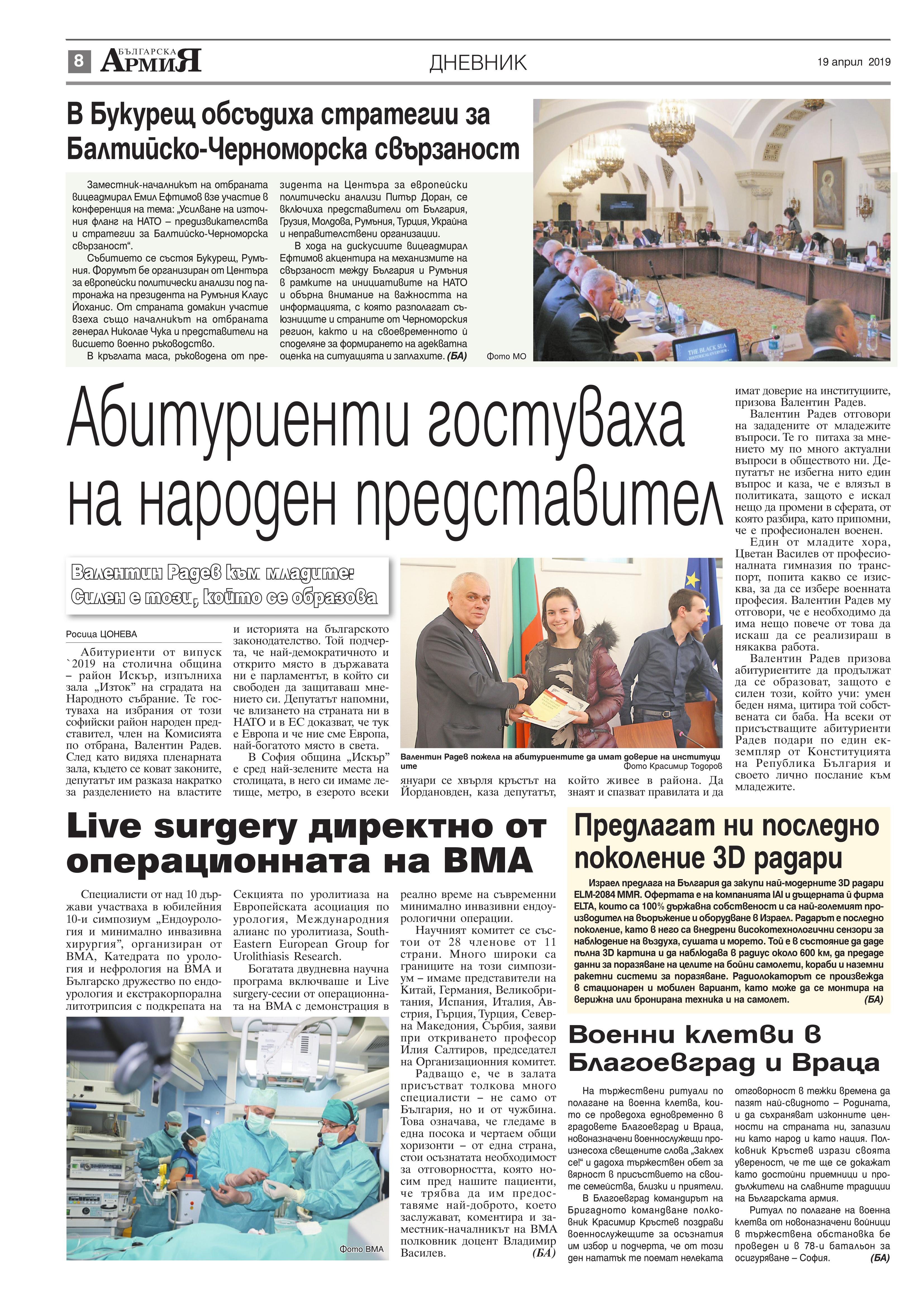 https://www.armymedia.bg/wp-content/uploads/2015/06/08.page1_-89.jpg
