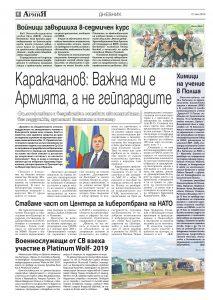 https://www.armymedia.bg/wp-content/uploads/2015/06/08.page1_-97-213x300.jpg