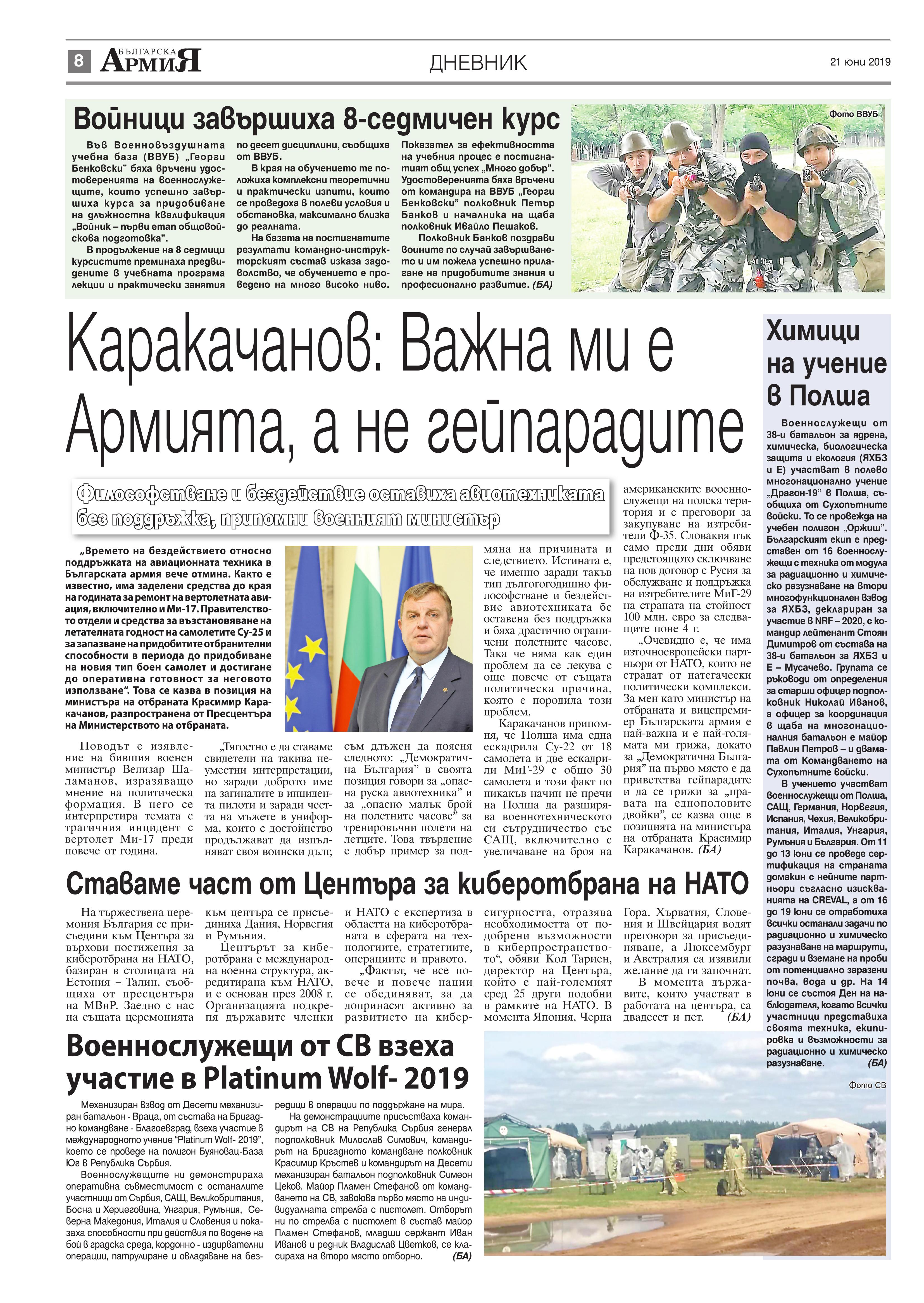 https://www.armymedia.bg/wp-content/uploads/2015/06/08.page1_-97.jpg