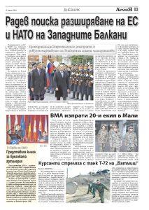 https://www.armymedia.bg/wp-content/uploads/2015/06/09-26-213x300.jpg