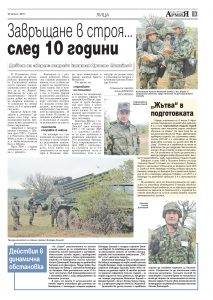 https://www.armymedia.bg/wp-content/uploads/2015/06/09-27-213x300.jpg