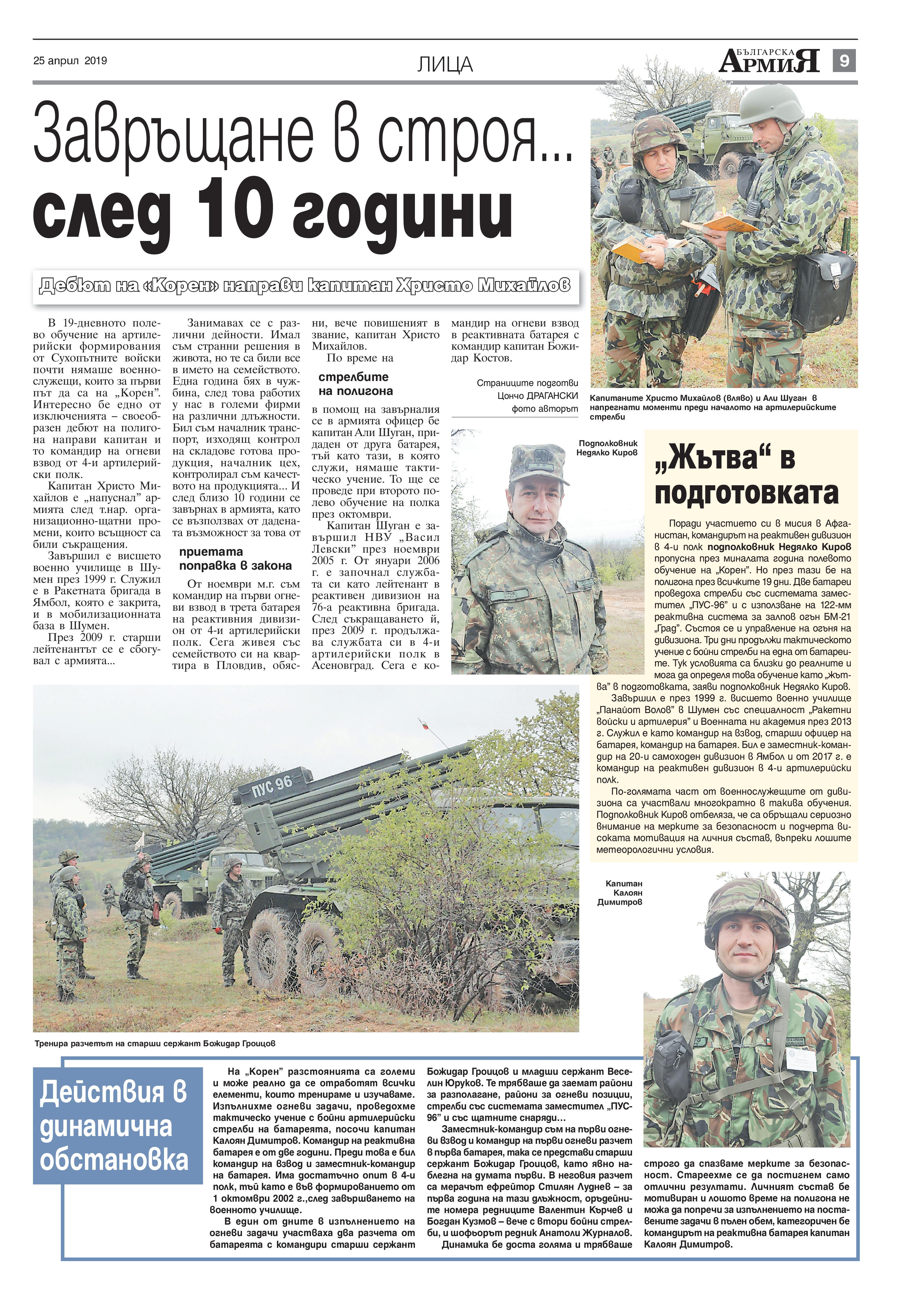 https://www.armymedia.bg/wp-content/uploads/2015/06/09-27.jpg