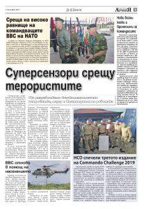 https://www.armymedia.bg/wp-content/uploads/2015/06/09-32-213x300.jpg