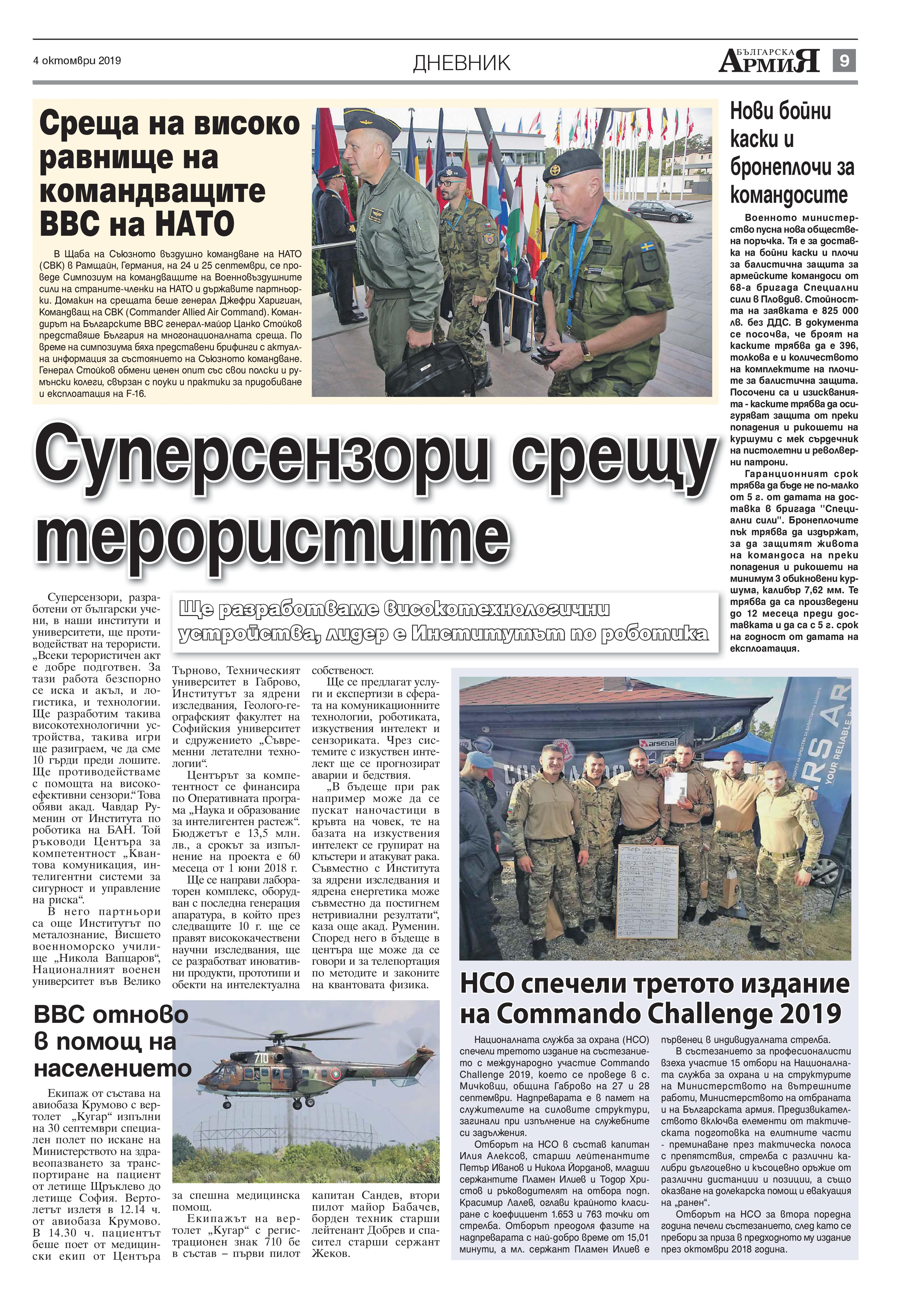 https://www.armymedia.bg/wp-content/uploads/2015/06/09-32.jpg