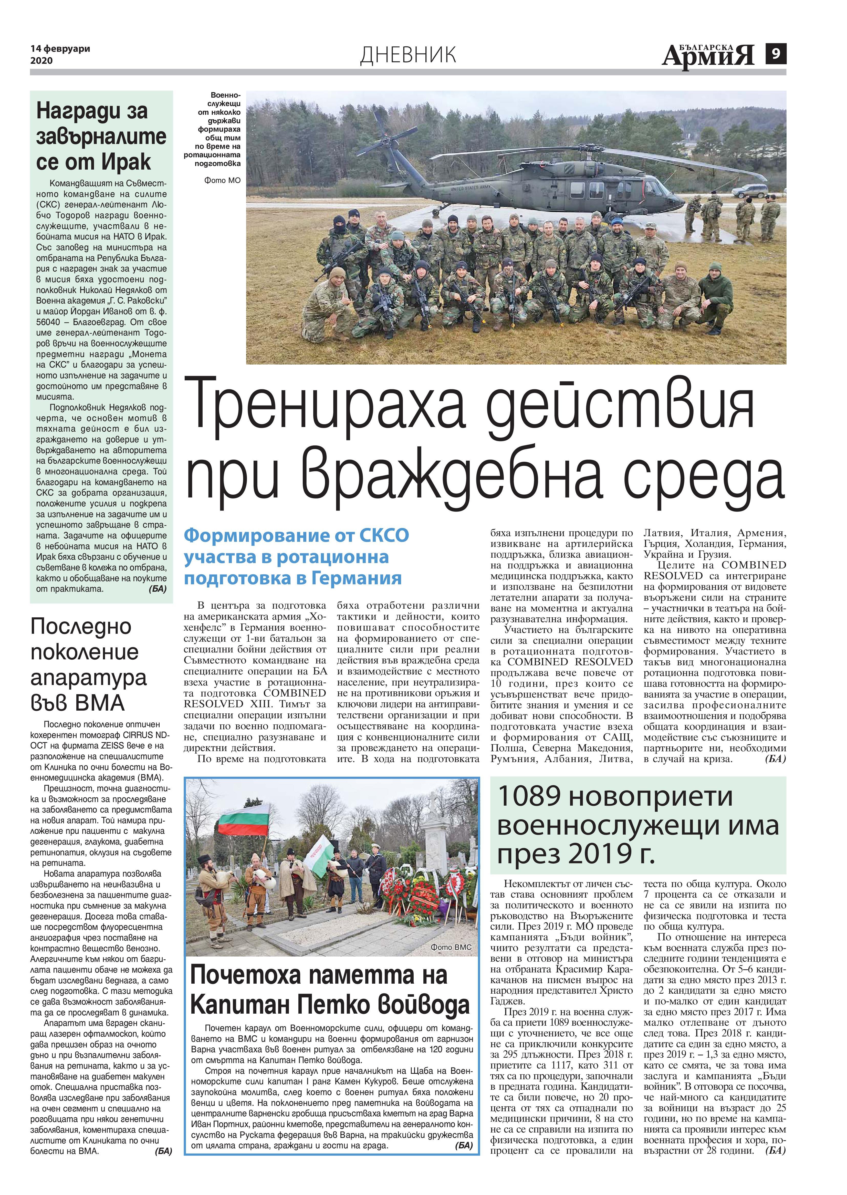 https://www.armymedia.bg/wp-content/uploads/2015/06/09-34.jpg