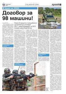 https://www.armymedia.bg/wp-content/uploads/2015/06/09-53-213x300.jpg