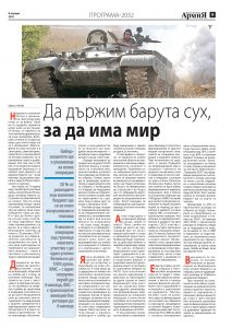 https://www.armymedia.bg/wp-content/uploads/2015/06/09-54-213x300.jpg